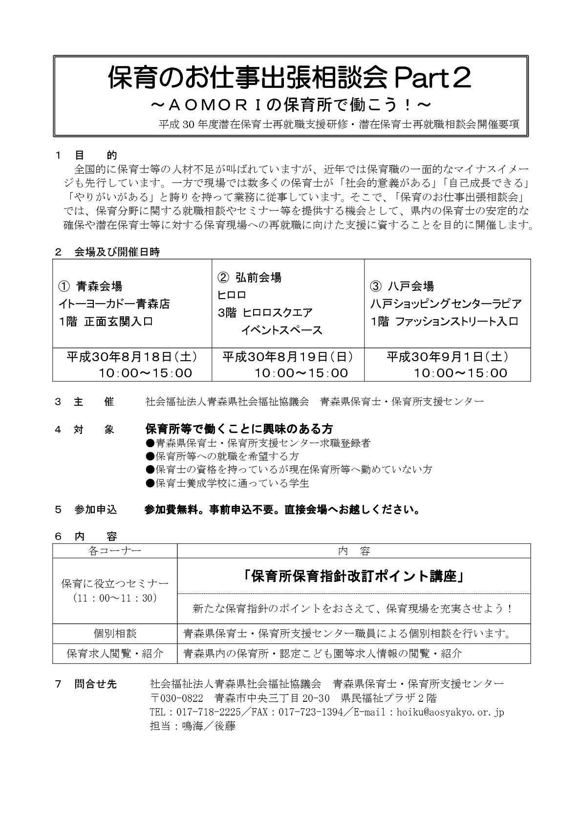 平成30年保育のお仕事出張相談会Part2:開催要項-001.jpg