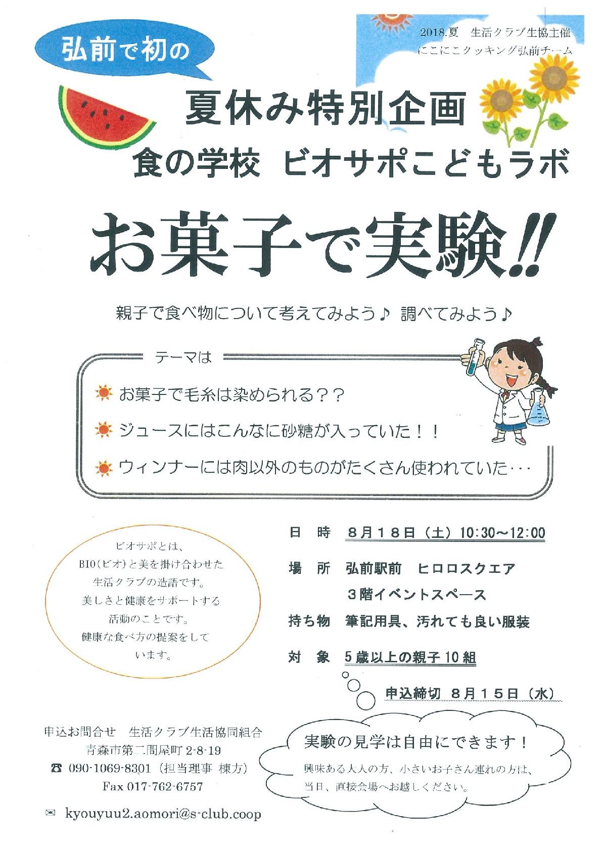 食の学校 ビオサポこどもラボ お菓子で実験!!-001.jpg
