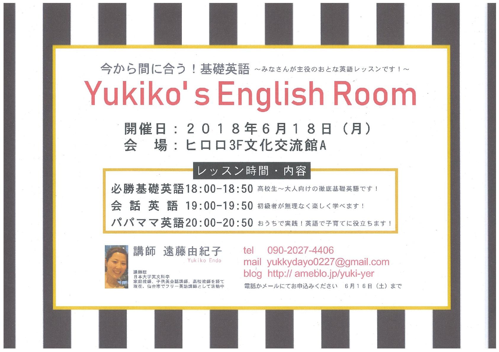 Yukiko's English Room チラシ