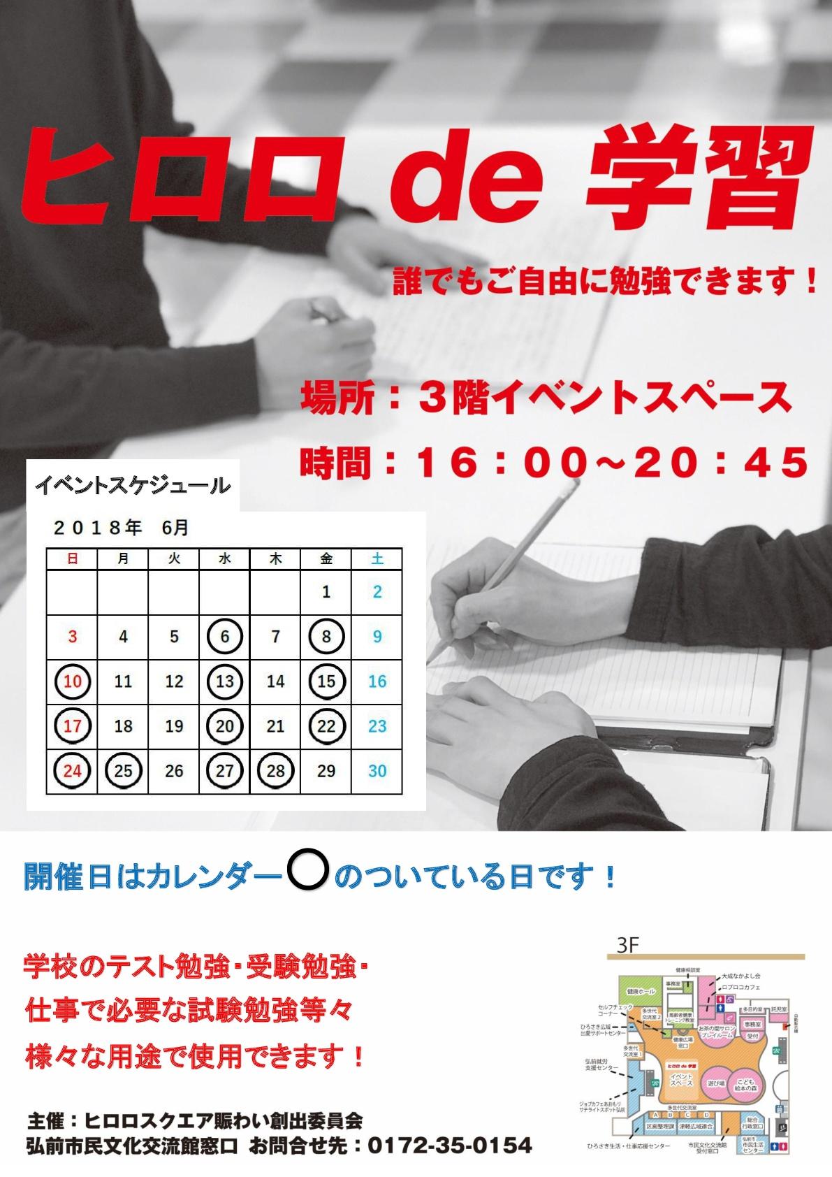 ヒロロde学習チラシ6月.jpg