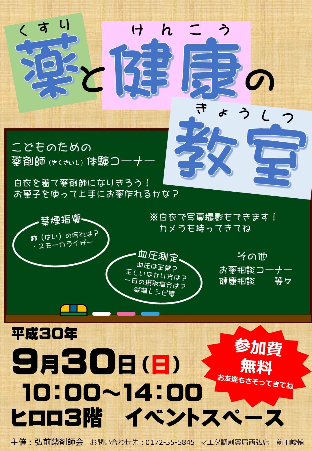 30年度薬と健康の教室ポスター-001.jpg
