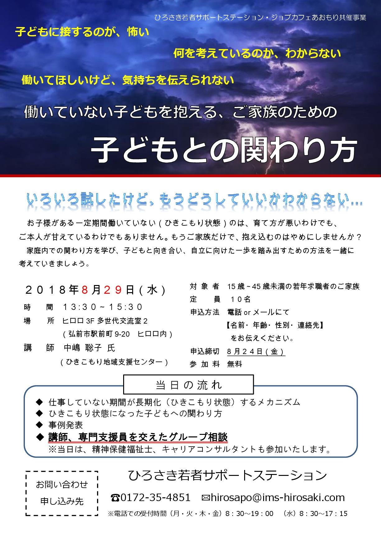 ④保護者向けセミナー(2018.8.29)-001.jpg