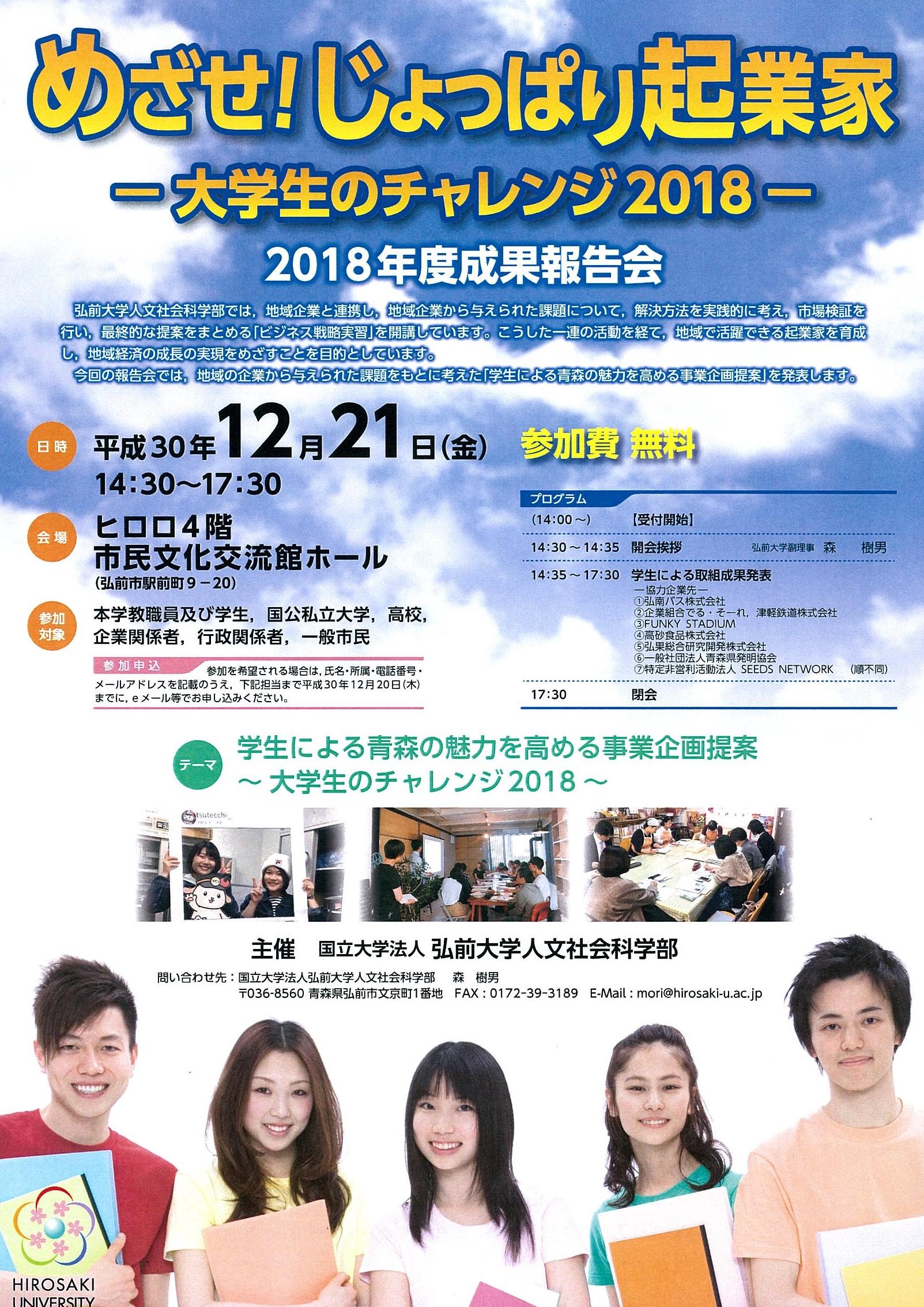 2018年度成果報告会.jpg
