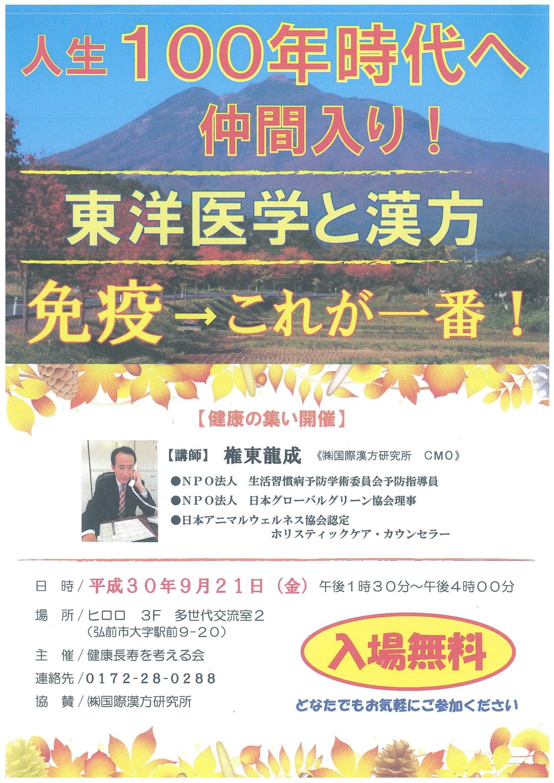 「東洋医学と漢方」チラシ