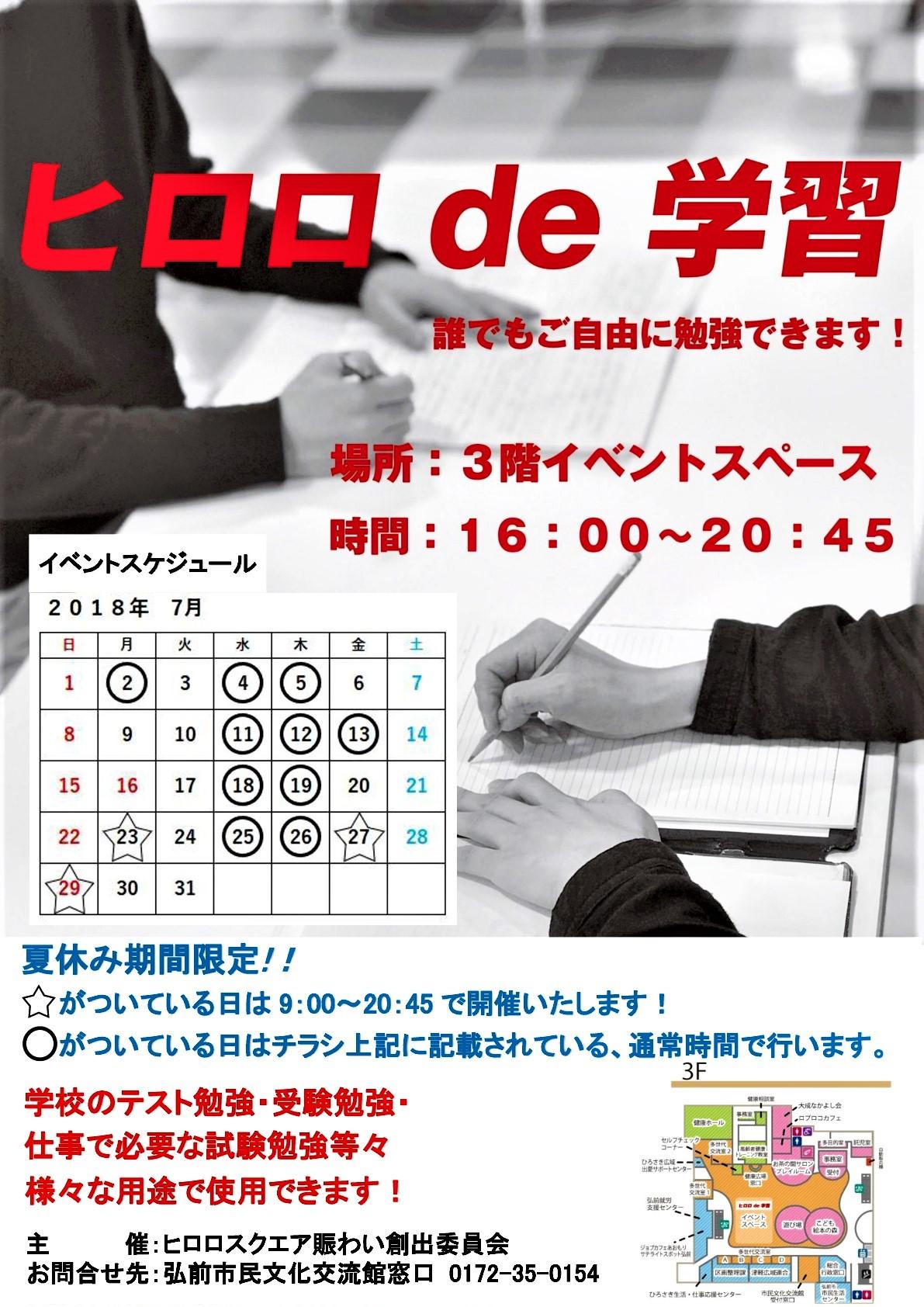 ヒロロde学習チラシ7月.jpg