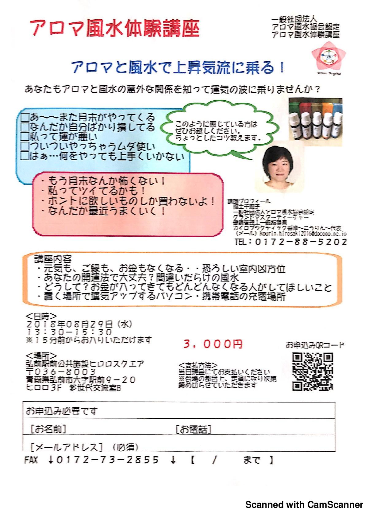 アロマ風水体験講座-001 (1).jpg