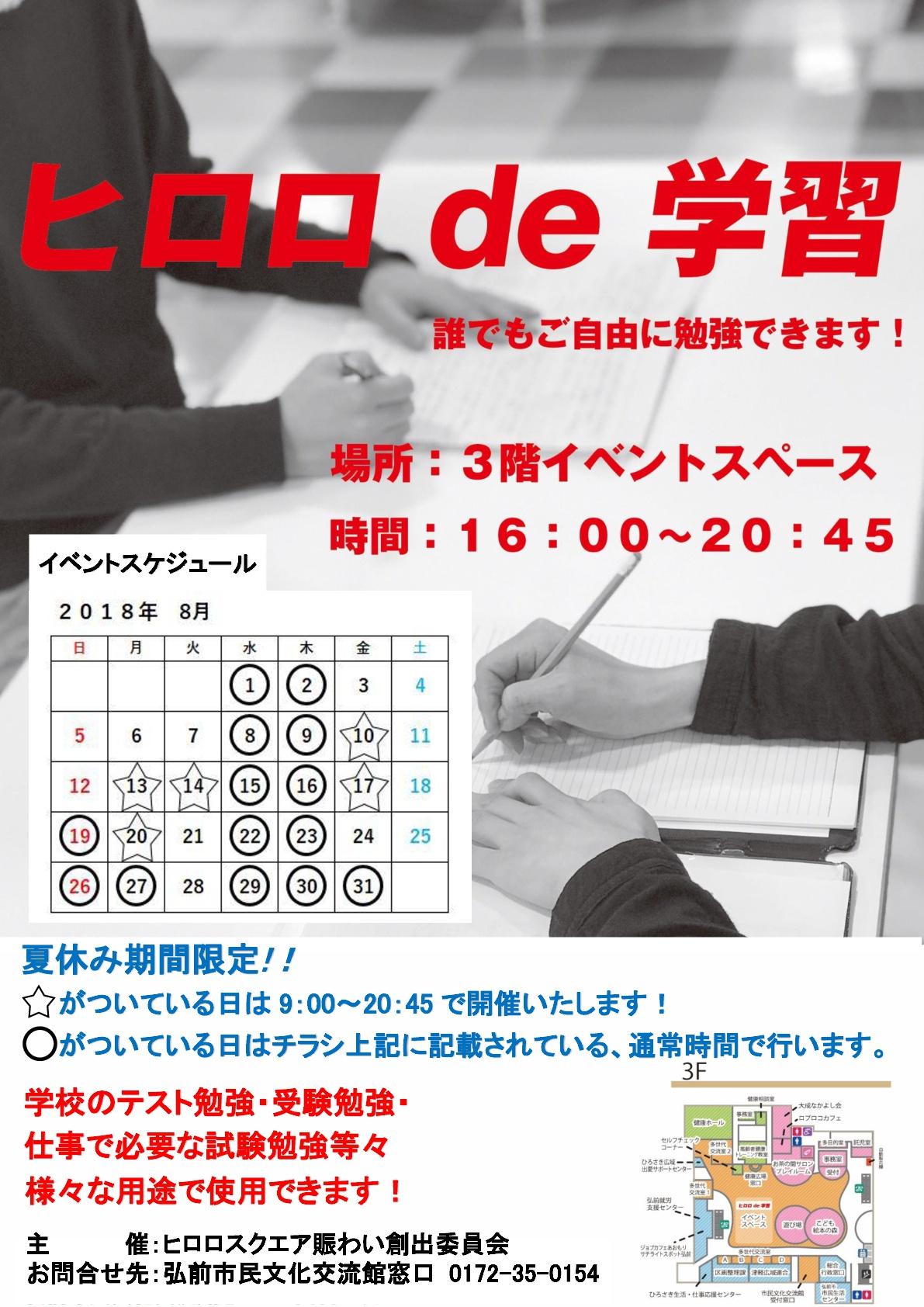 ヒロロde学習チラシ8月.jpg