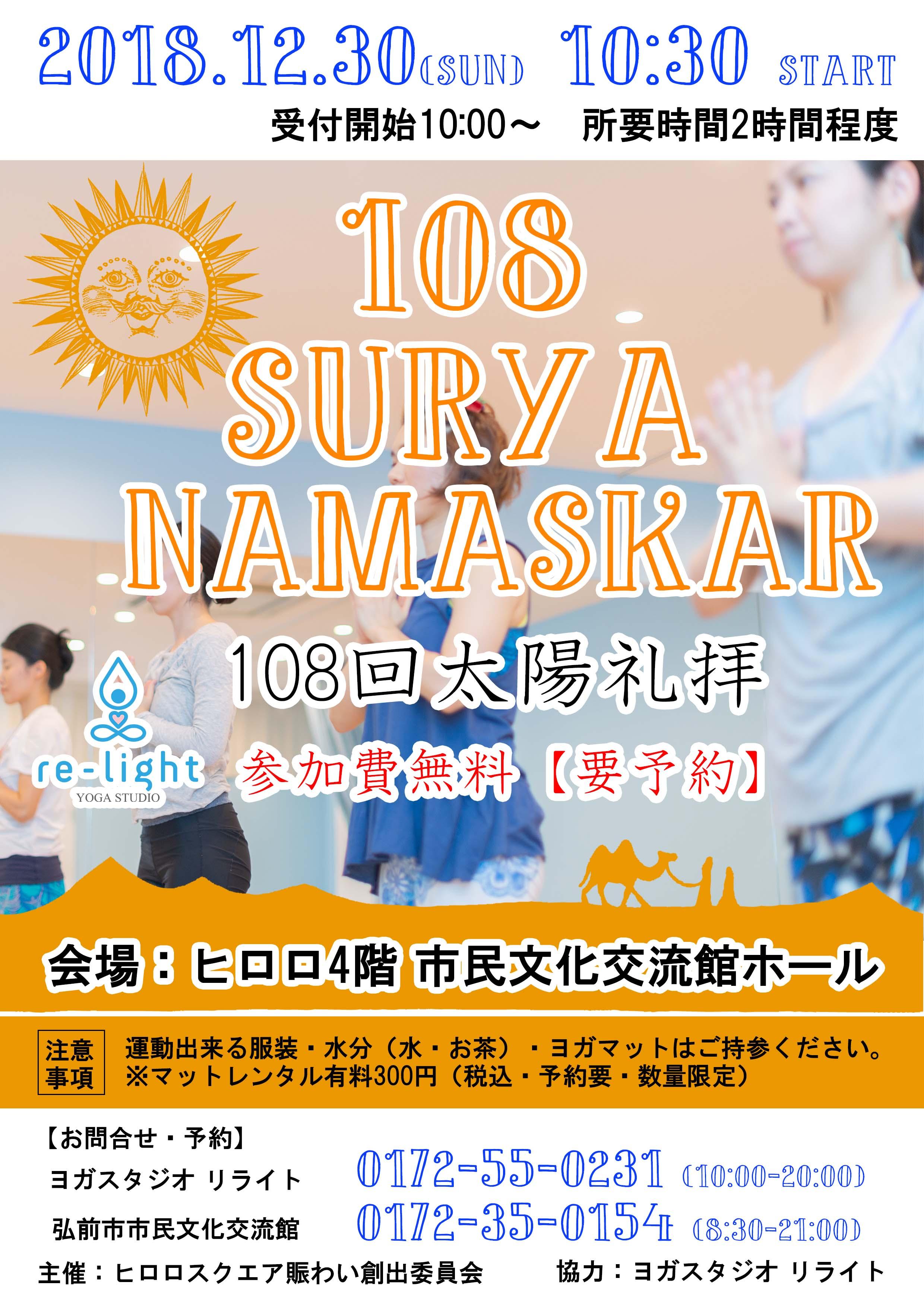 108回イベントポスター2018.jpg
