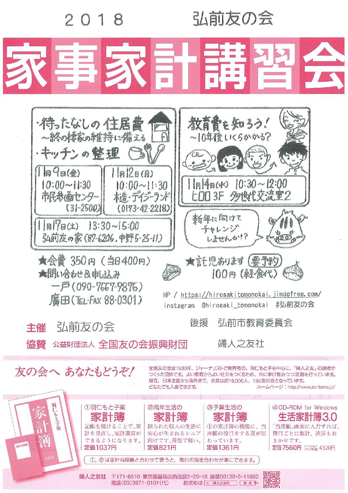 弘前友の会 家事家計講習会.jpg