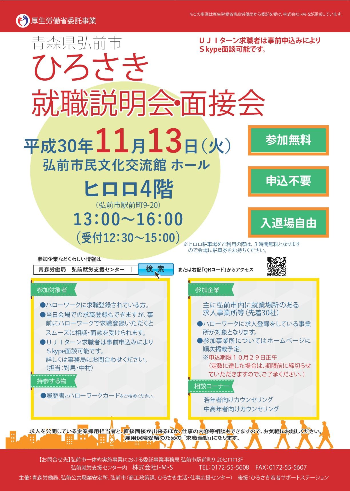 ひろさき就職説明会・面接会チラシA4(11.13)-001.jpg