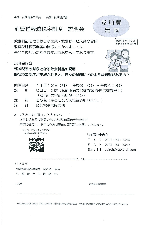 消費税軽減税率制度説明会.jpg