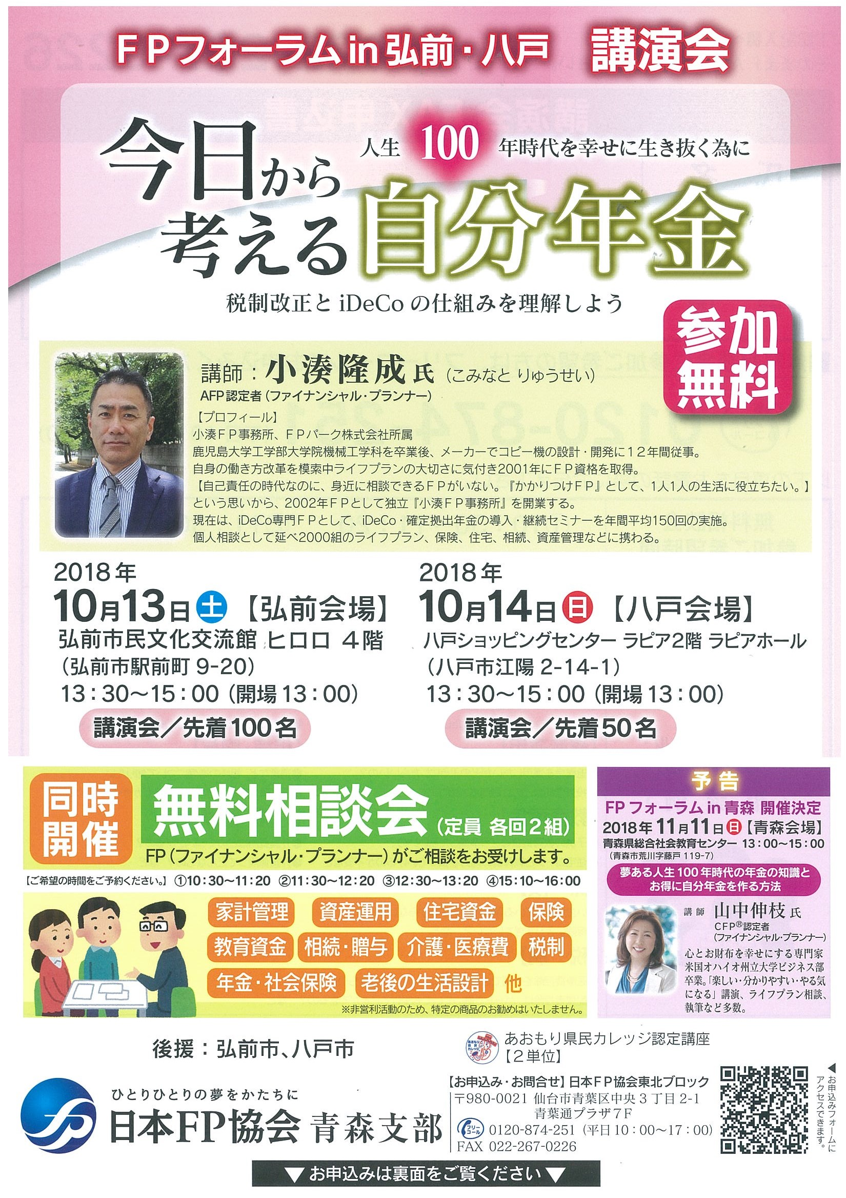 FPフォーラムin弘前・八戸 講演会チラシ表.jpg
