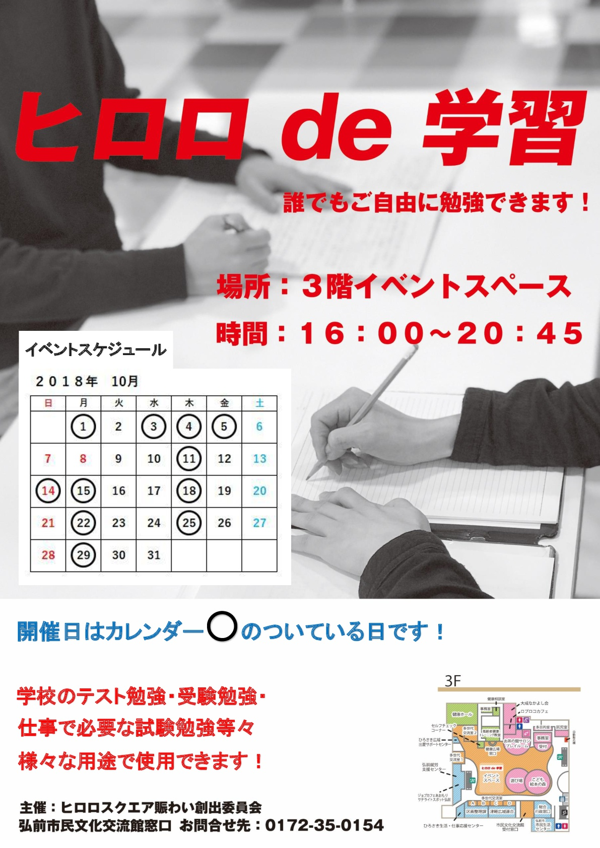 ヒロロde学習チラシ10月.jpg