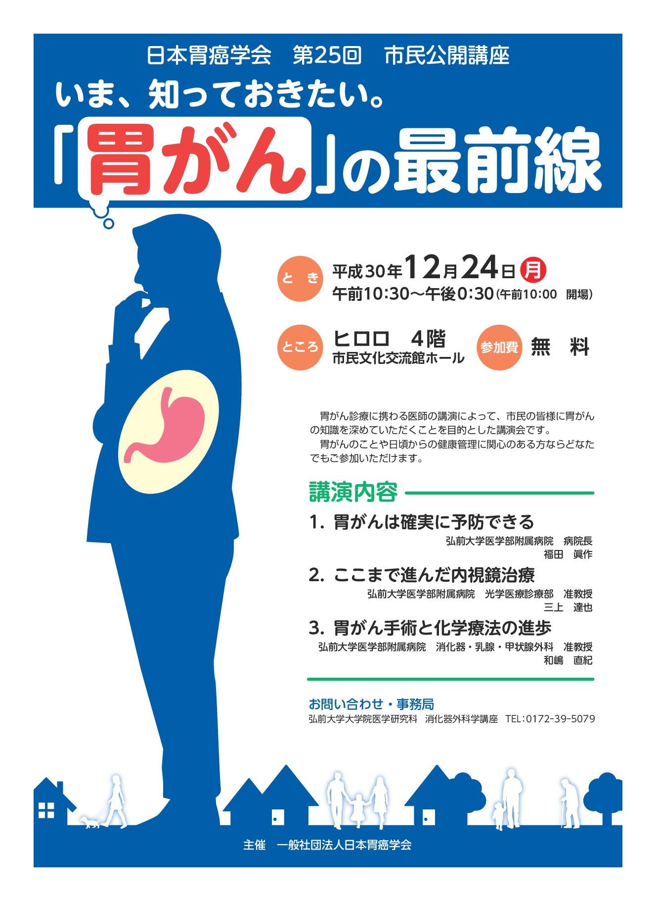 胃がん公開講座チラシ-001.jpg