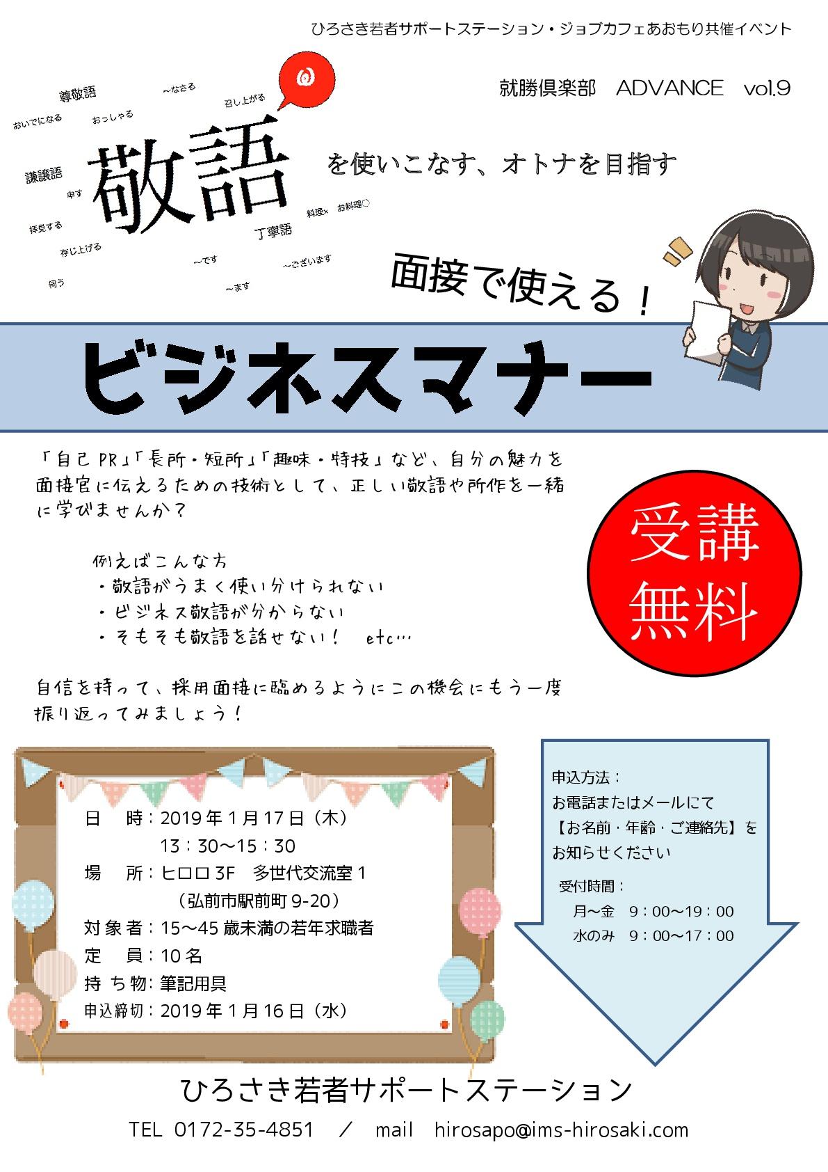 就活倶楽部ADVANCE vol.9-001.jpg
