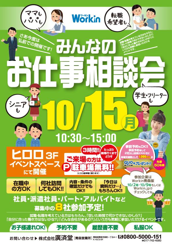 みんなのお仕事相談会in弘前(10月15日 ヒロロ).jpg