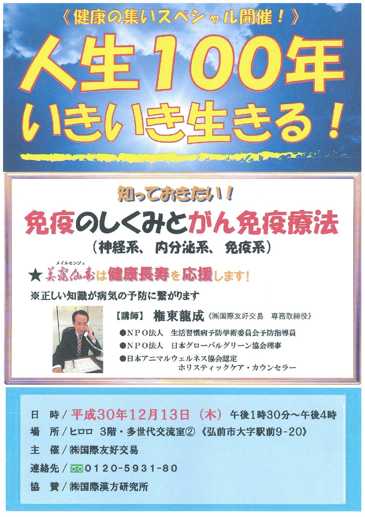 《健康の集いスペシャル開催!》人生100年 いきいき生きる!