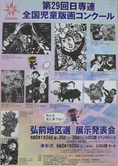 第29回日専連全国児童版画コンクール弘前地区選 展示会