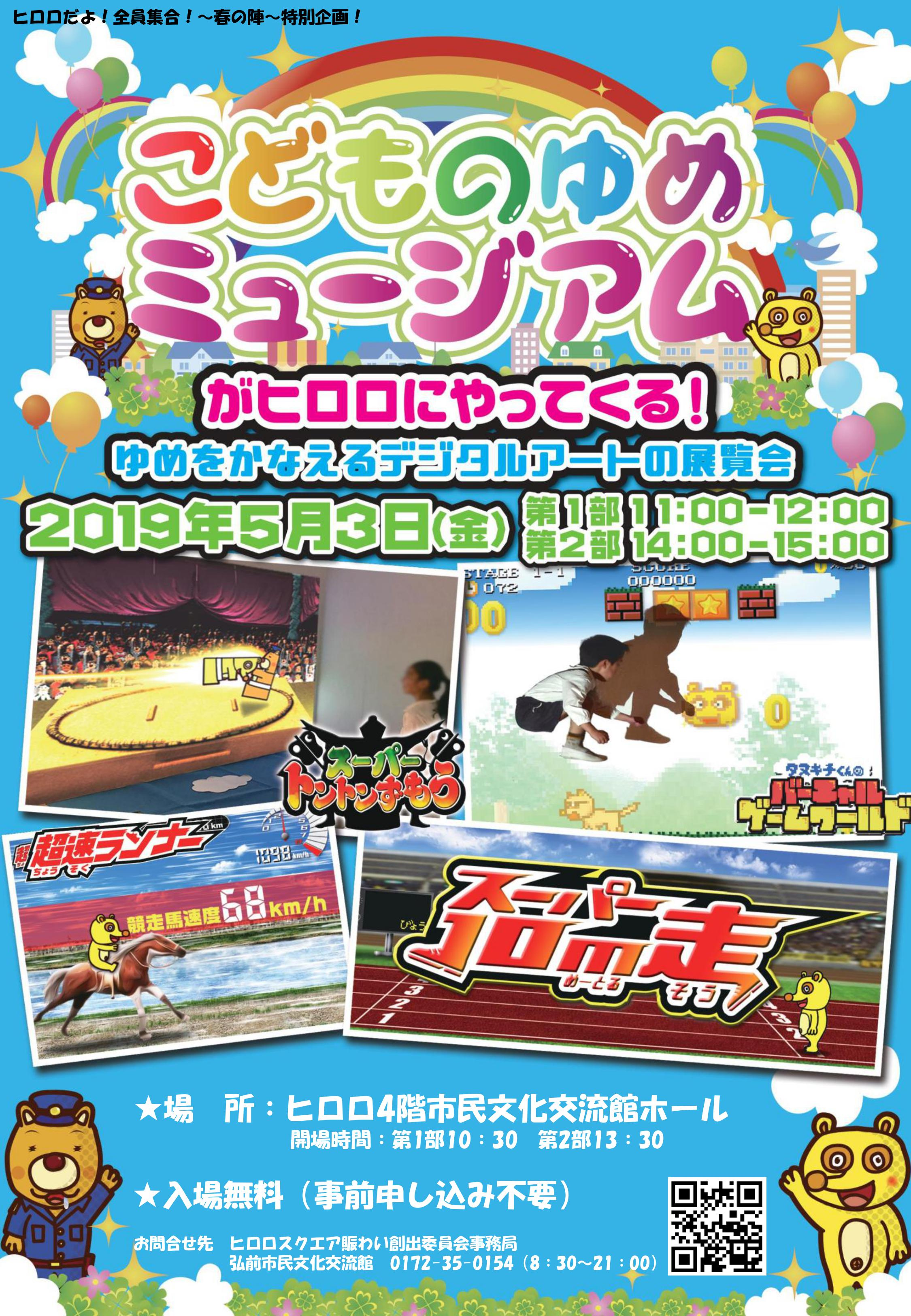 こどものゆめミュージアム.jpg