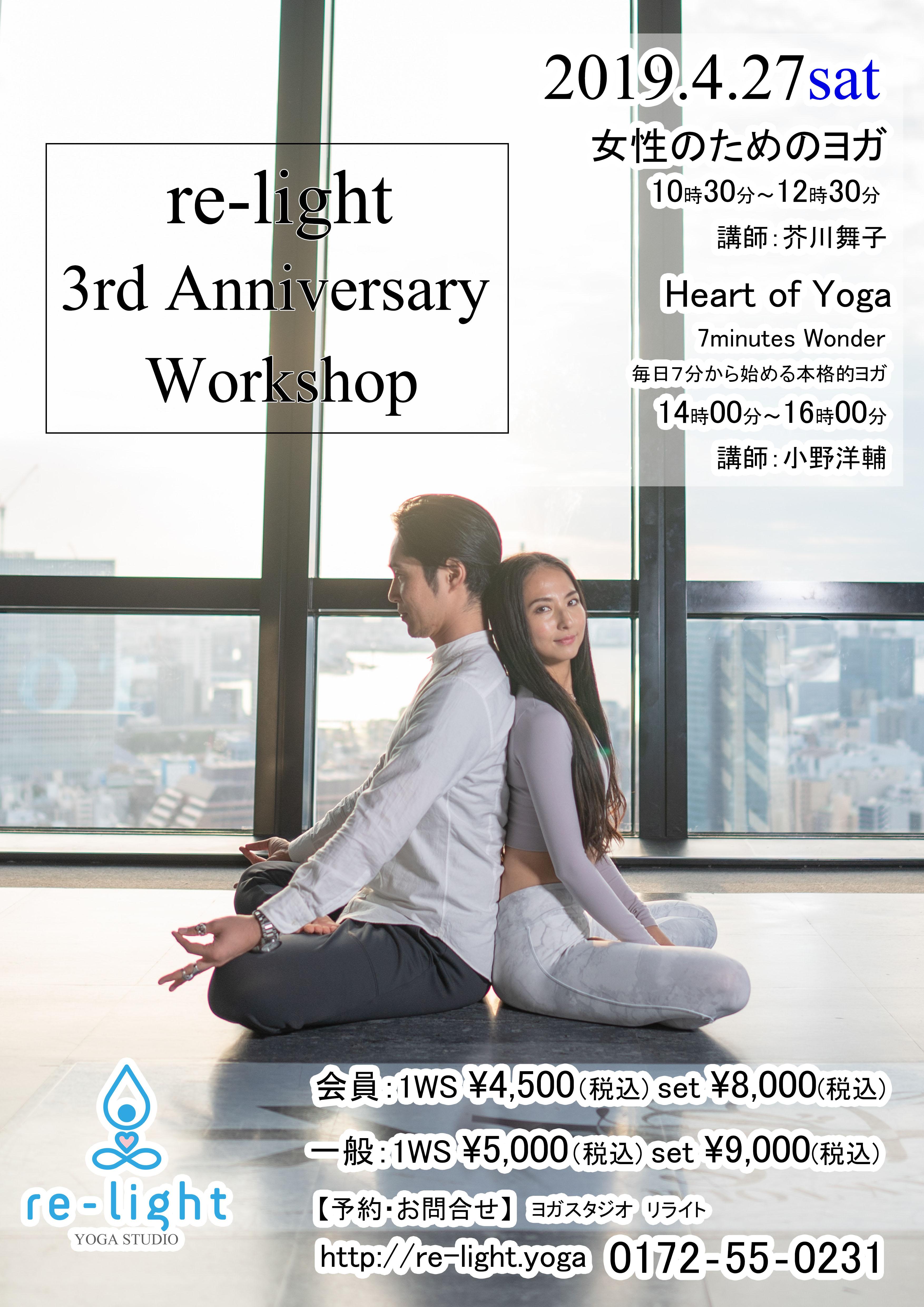 リライト3周年記念WSポスター.jpg