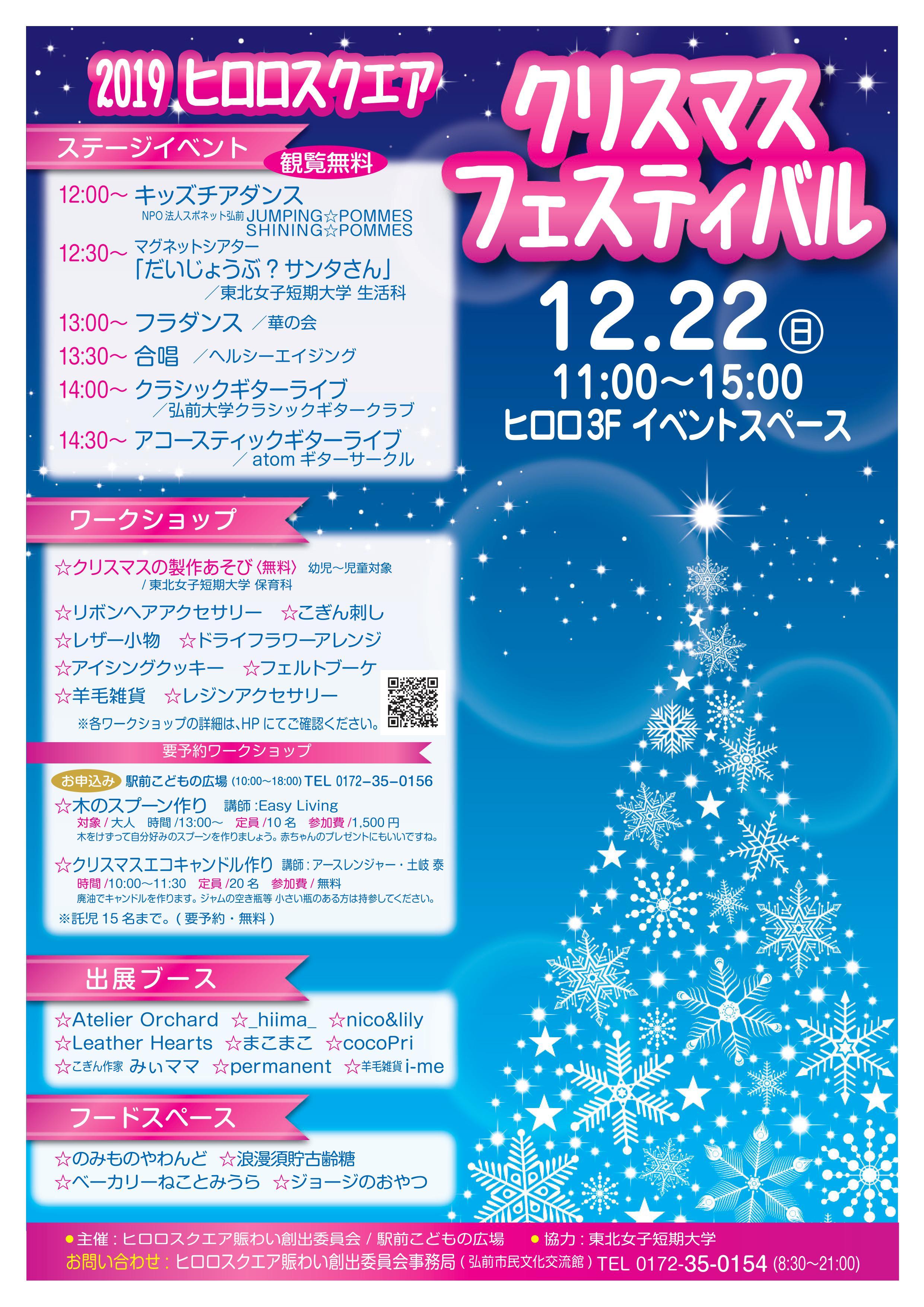 クリスマスフェスティバル.jpg