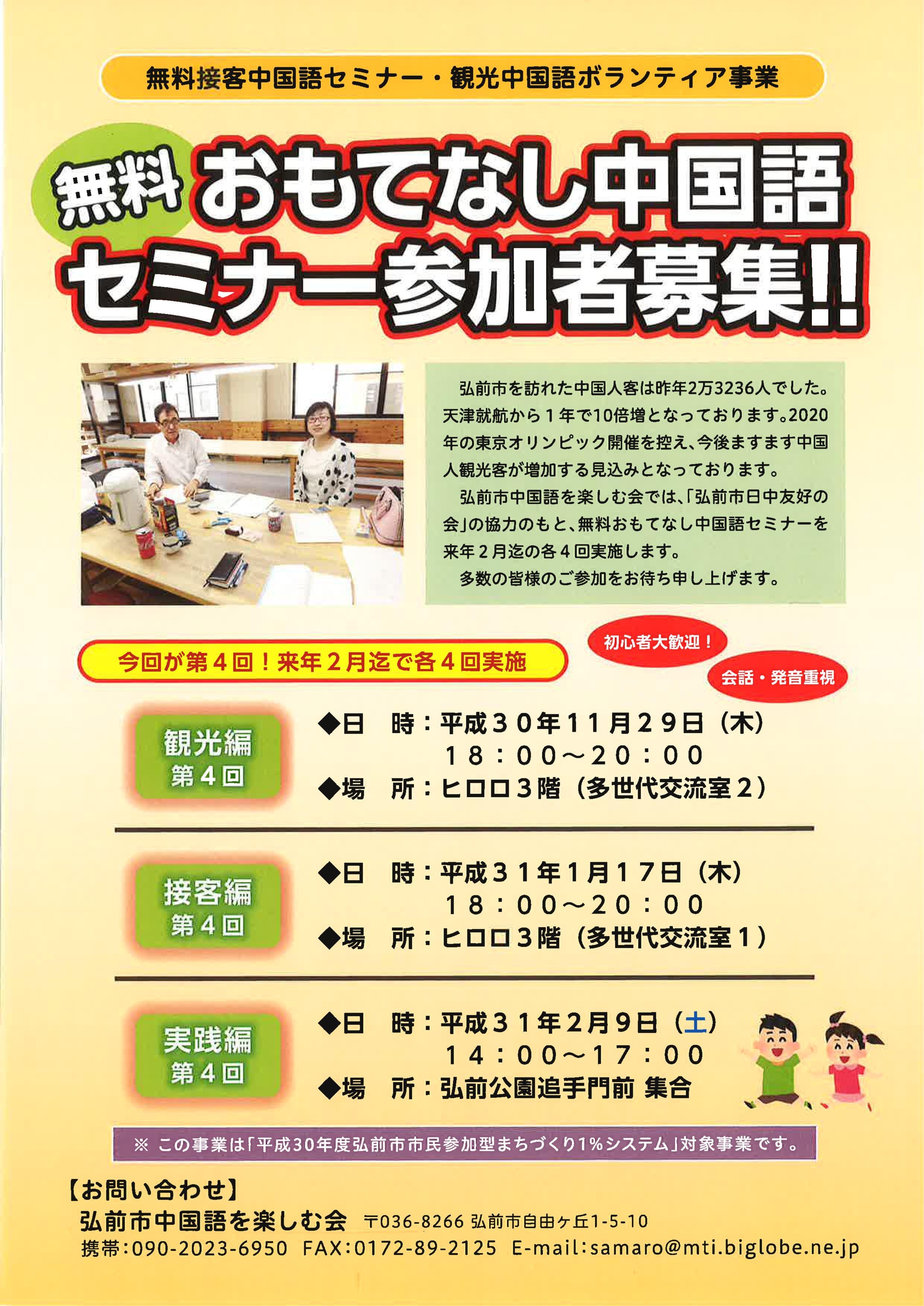 無料おもてなし中国語セミナー.jpg