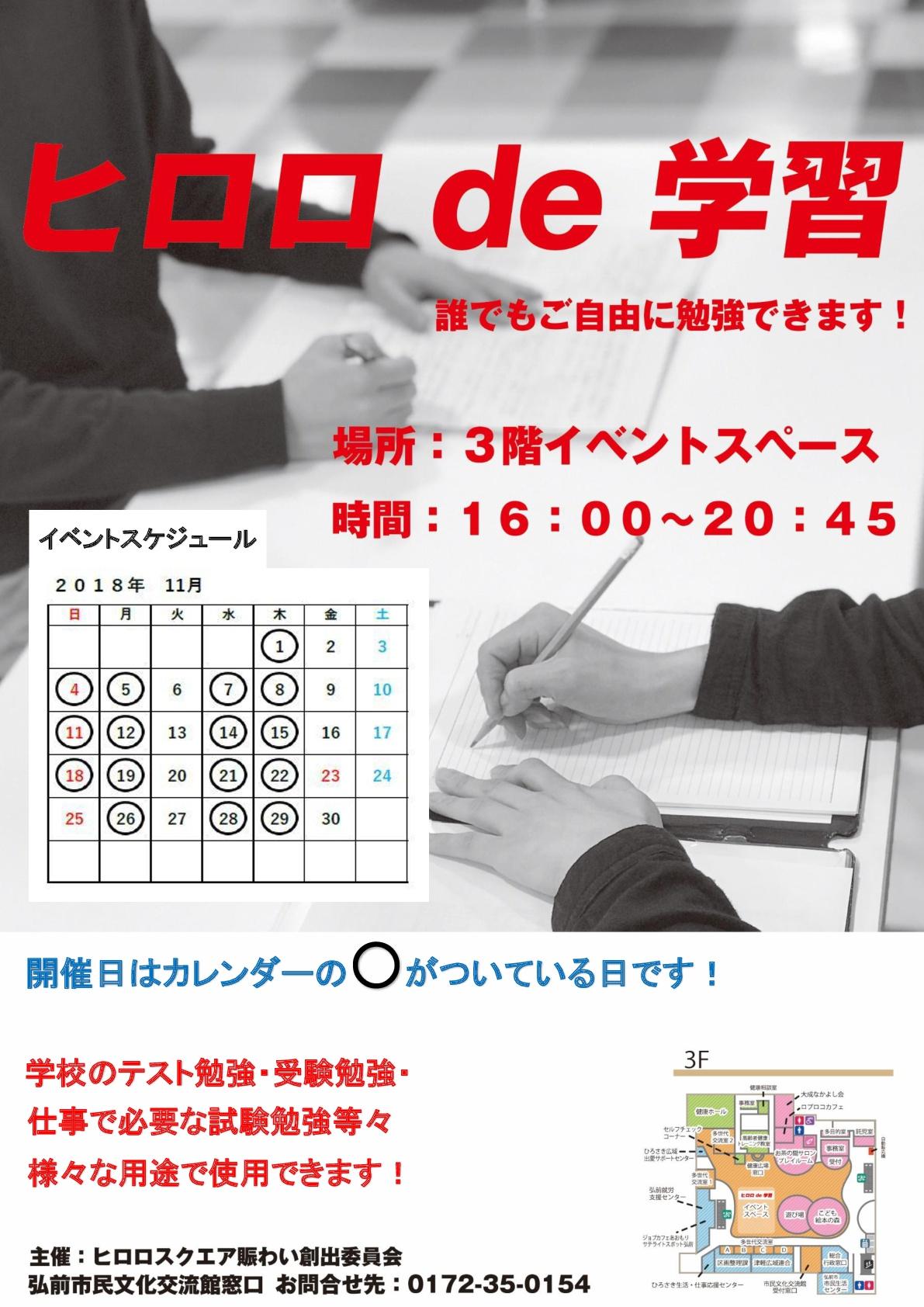 ヒロロde学習チラシ11月.jpg