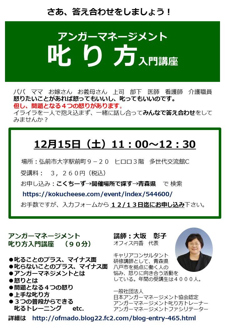 20181215 叱り方入門講座 弘前 チラシ .png