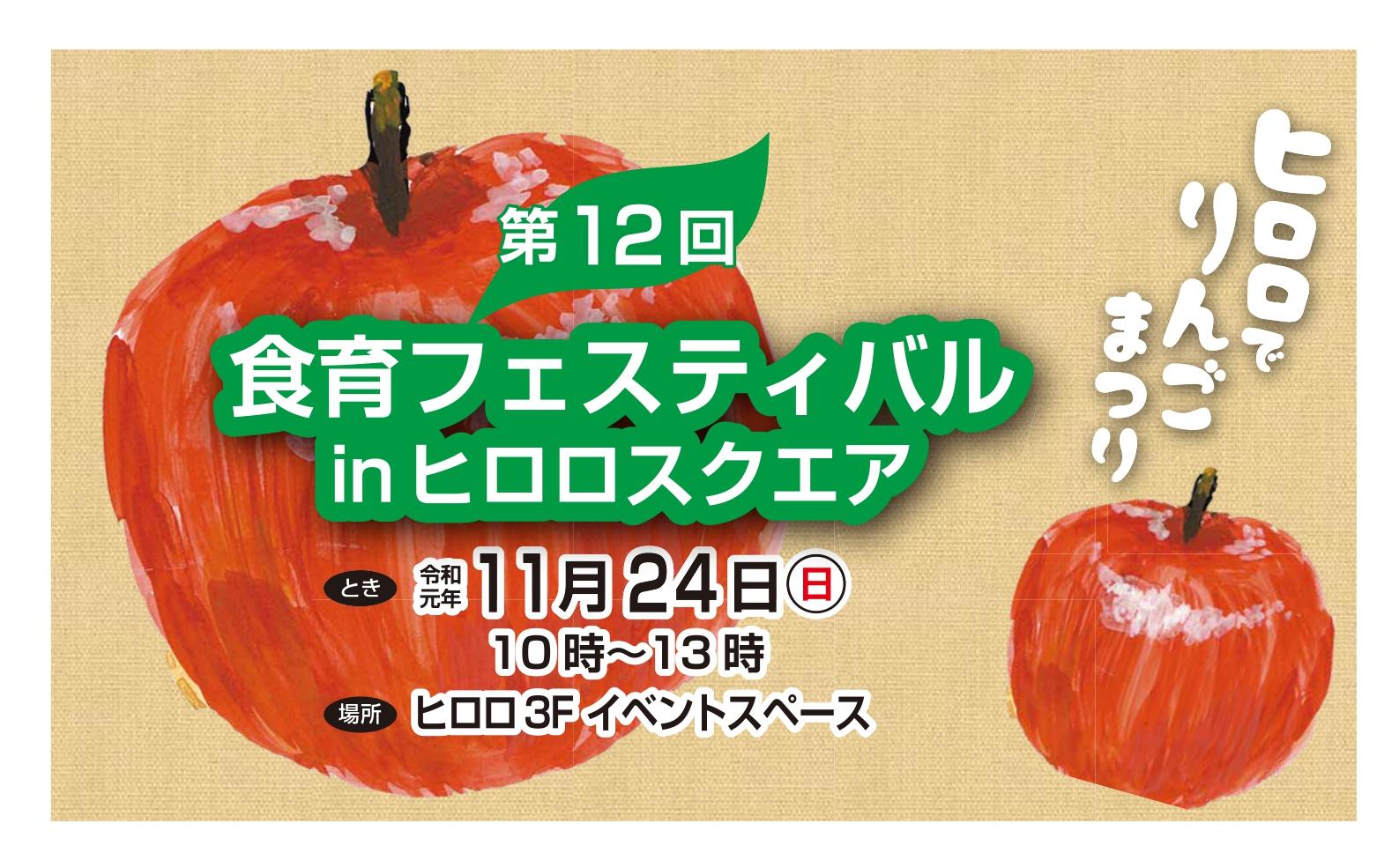 12食フェスアイキャッチ02.jpg