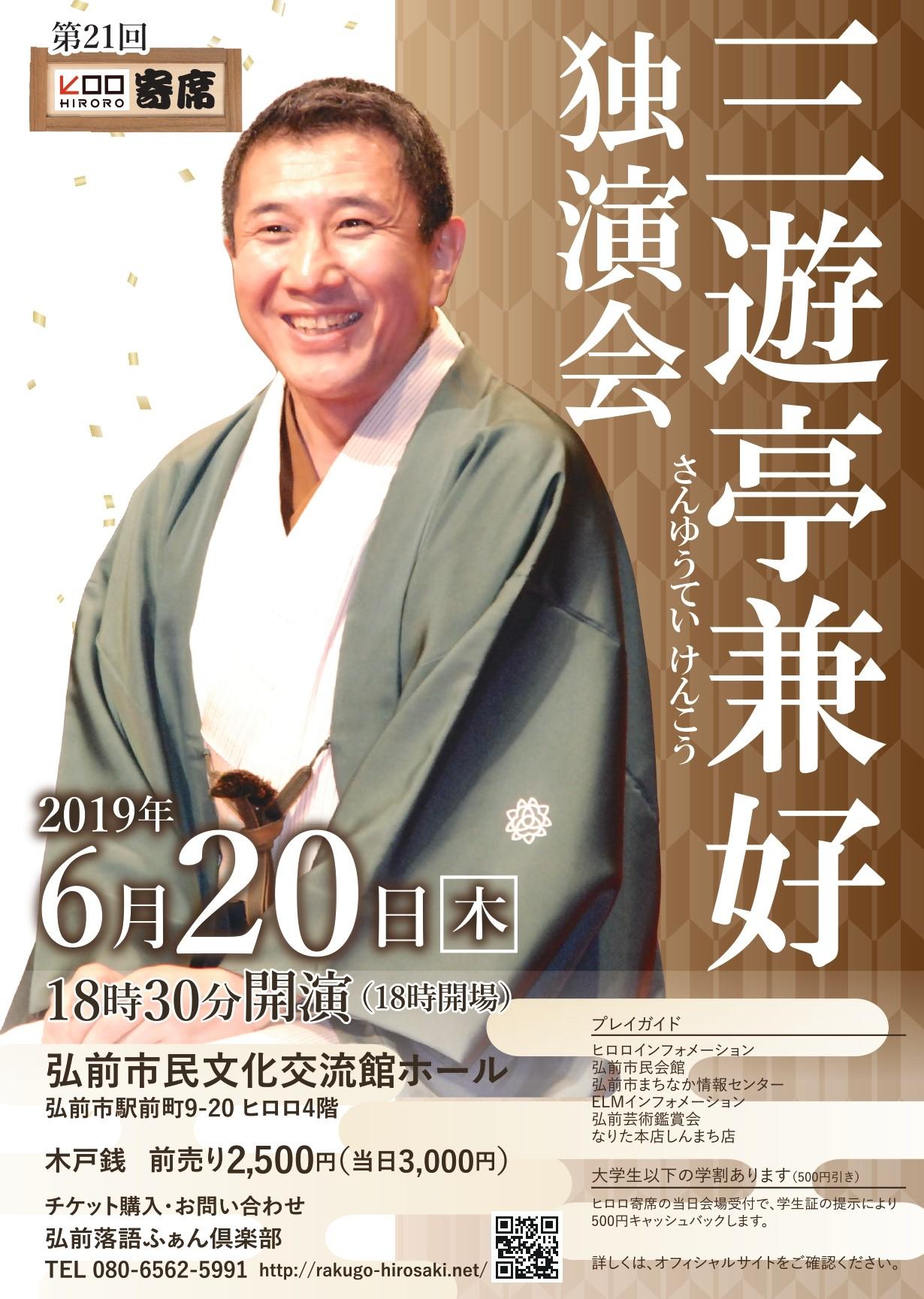 第21回ヒロロ寄席 三遊亭兼好独演会