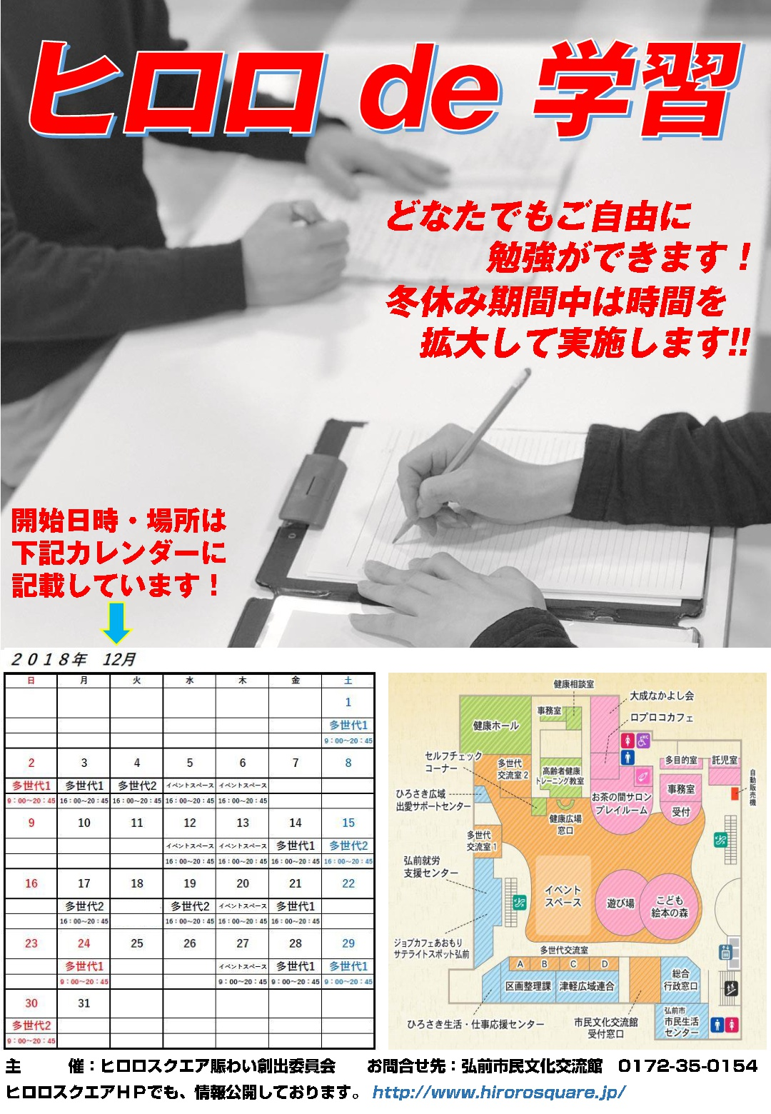 ヒロロde学習チラシ12月(カラー)-.jpg