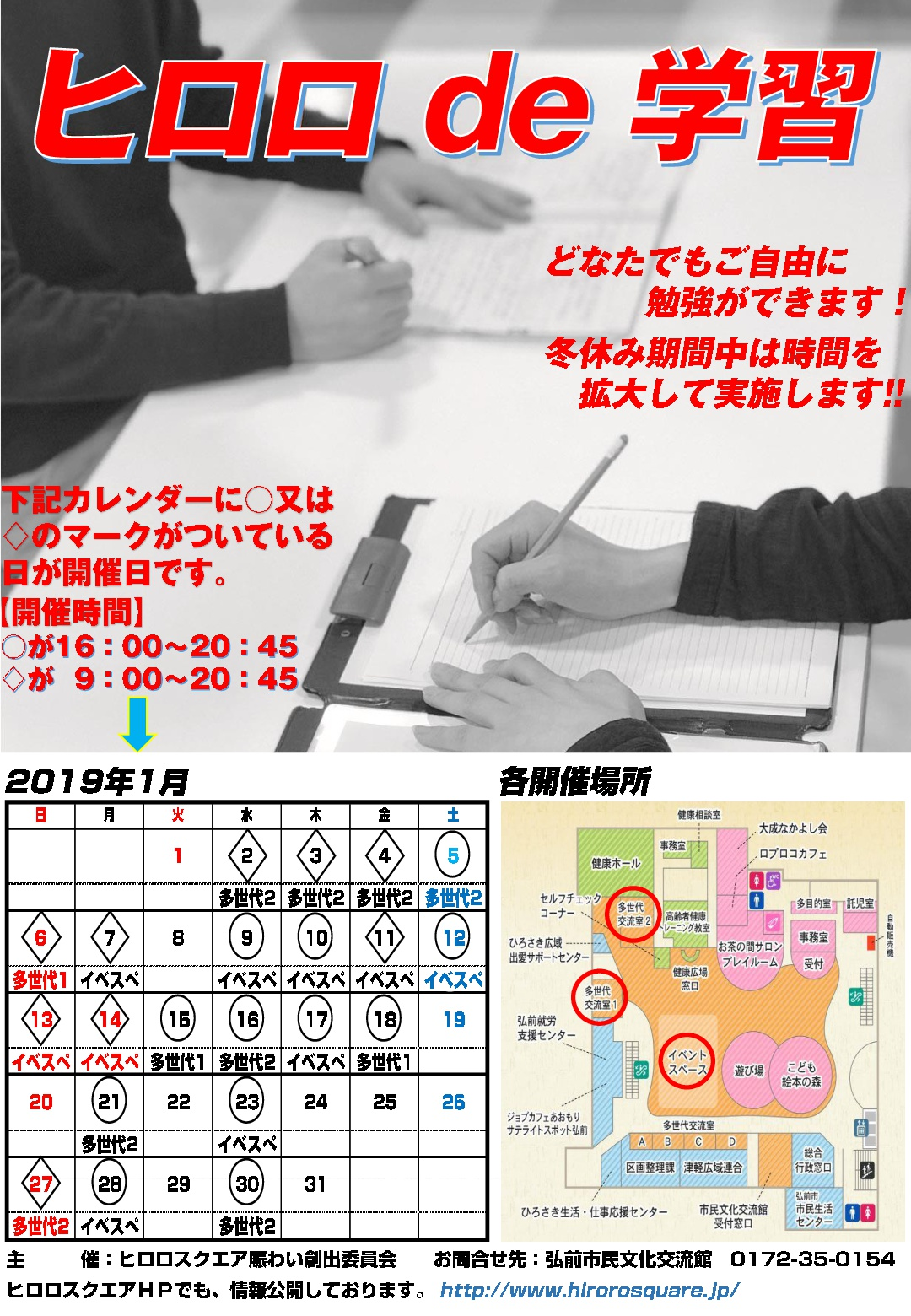 ヒロロde学習チラシ1月.jpg