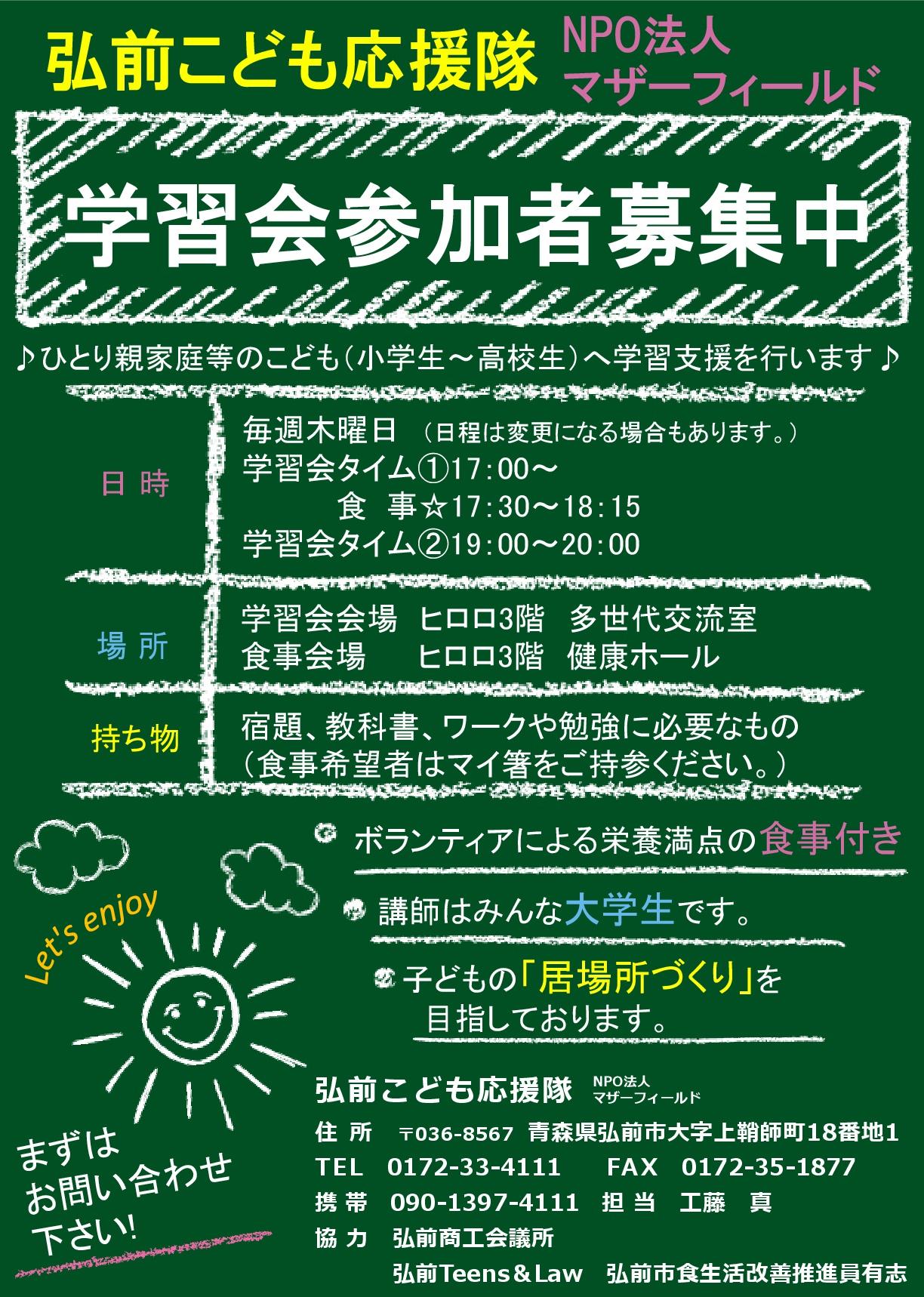 マザーフィールド学習会-001.jpg