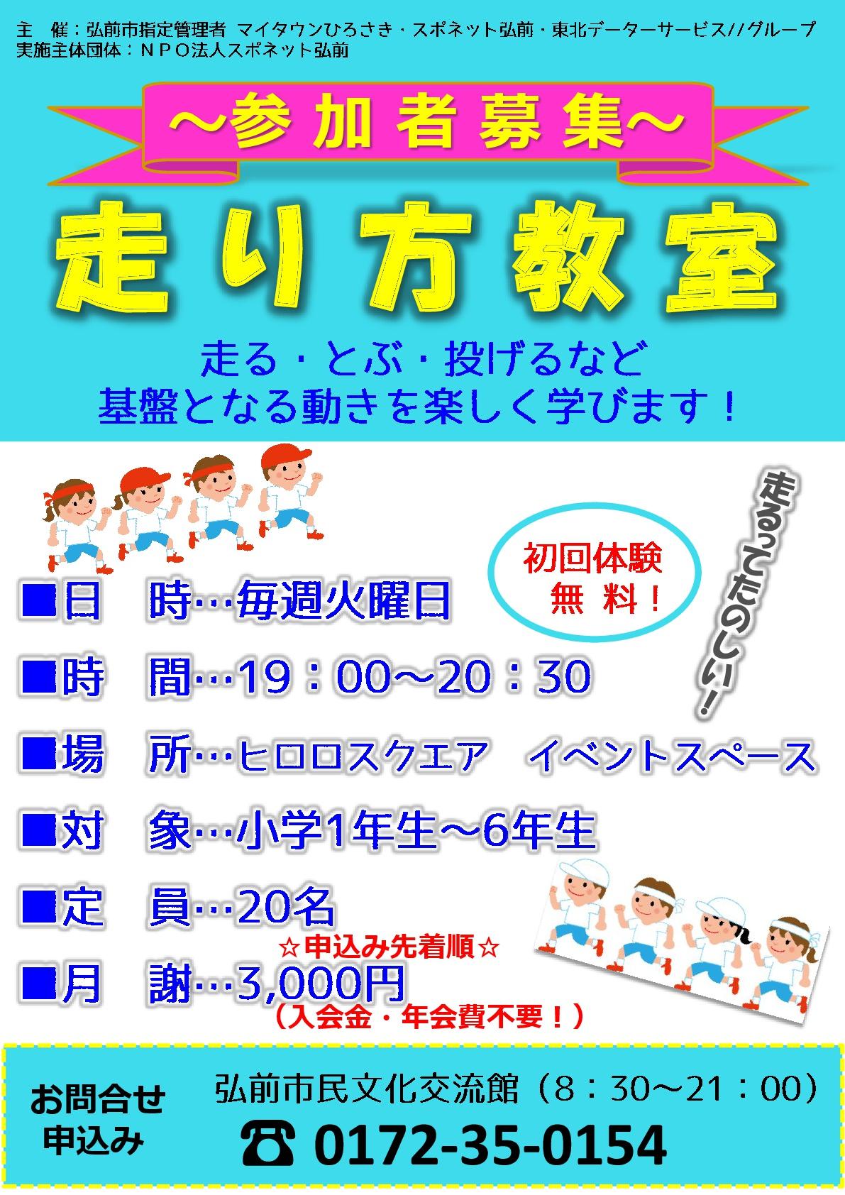 走り方教室チラシ(カラー)-001.jpg