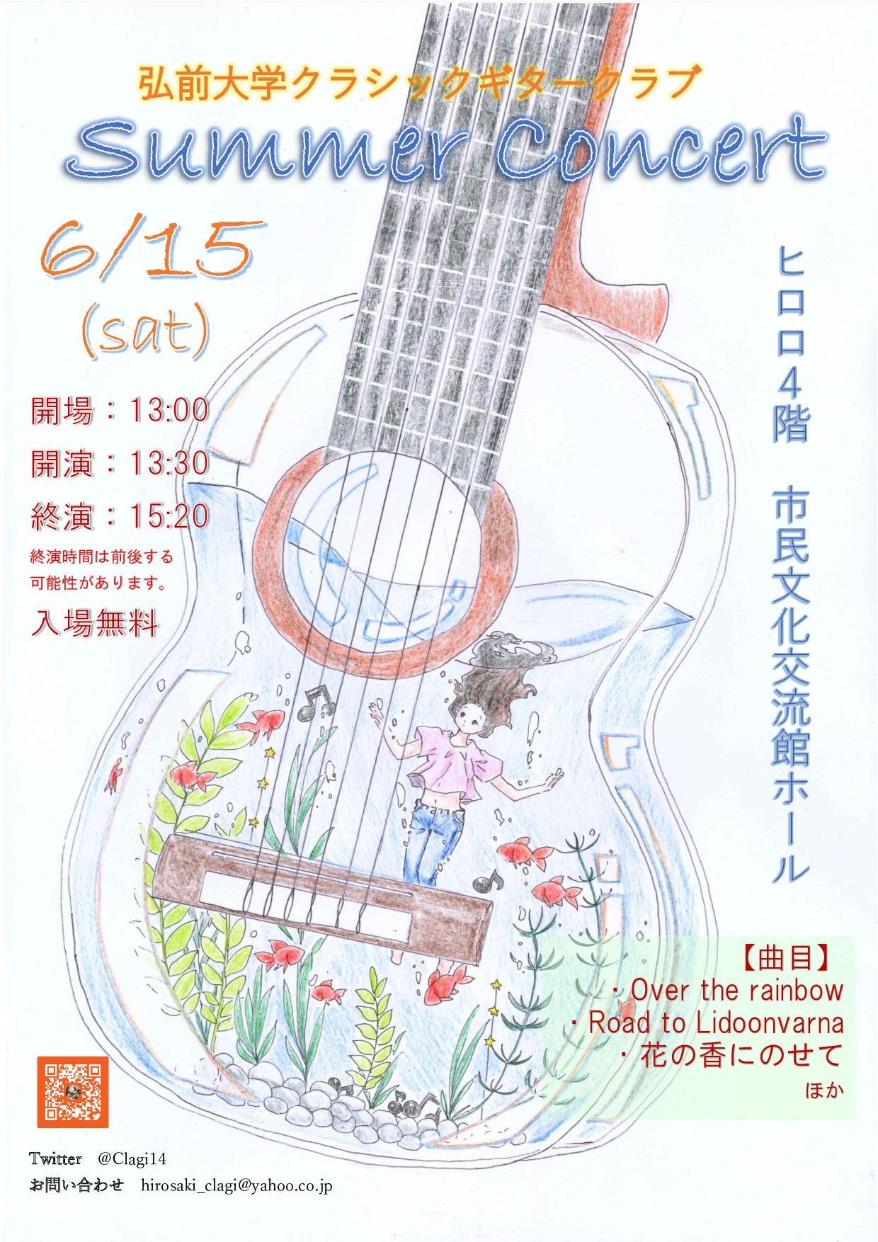 弘前大学クラシックギタークラブ サマーコンサート