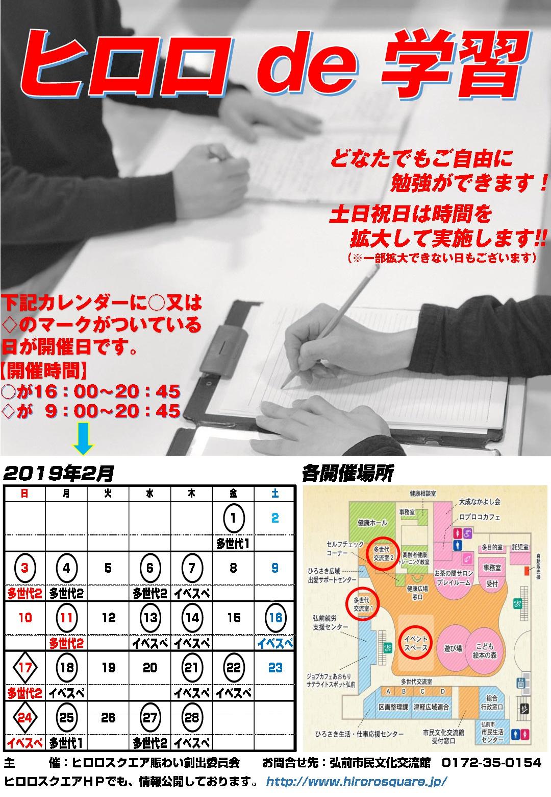 ヒロロde学習チラシ2月(カラー) .jpg