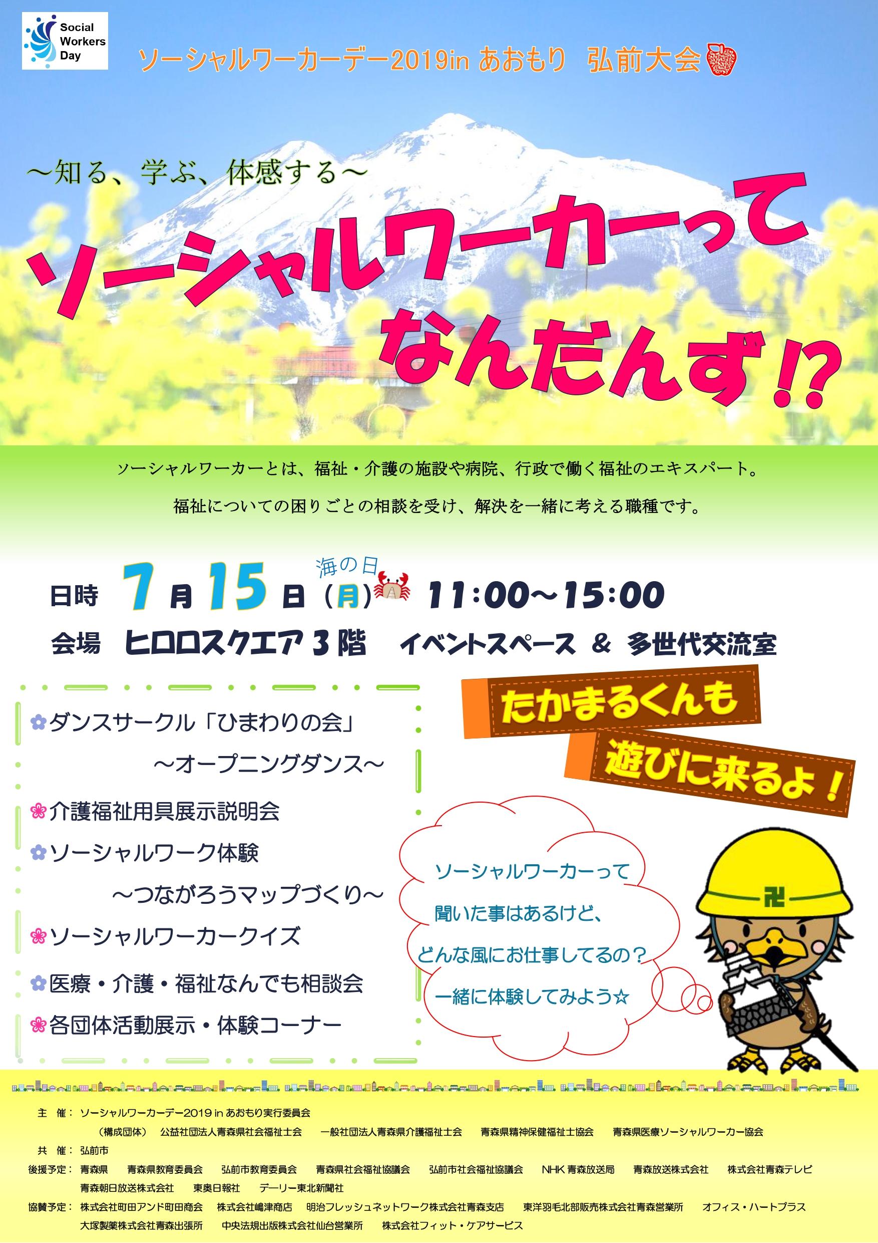 ソーシャルワーカーデー2019inあおもり 弘前大会