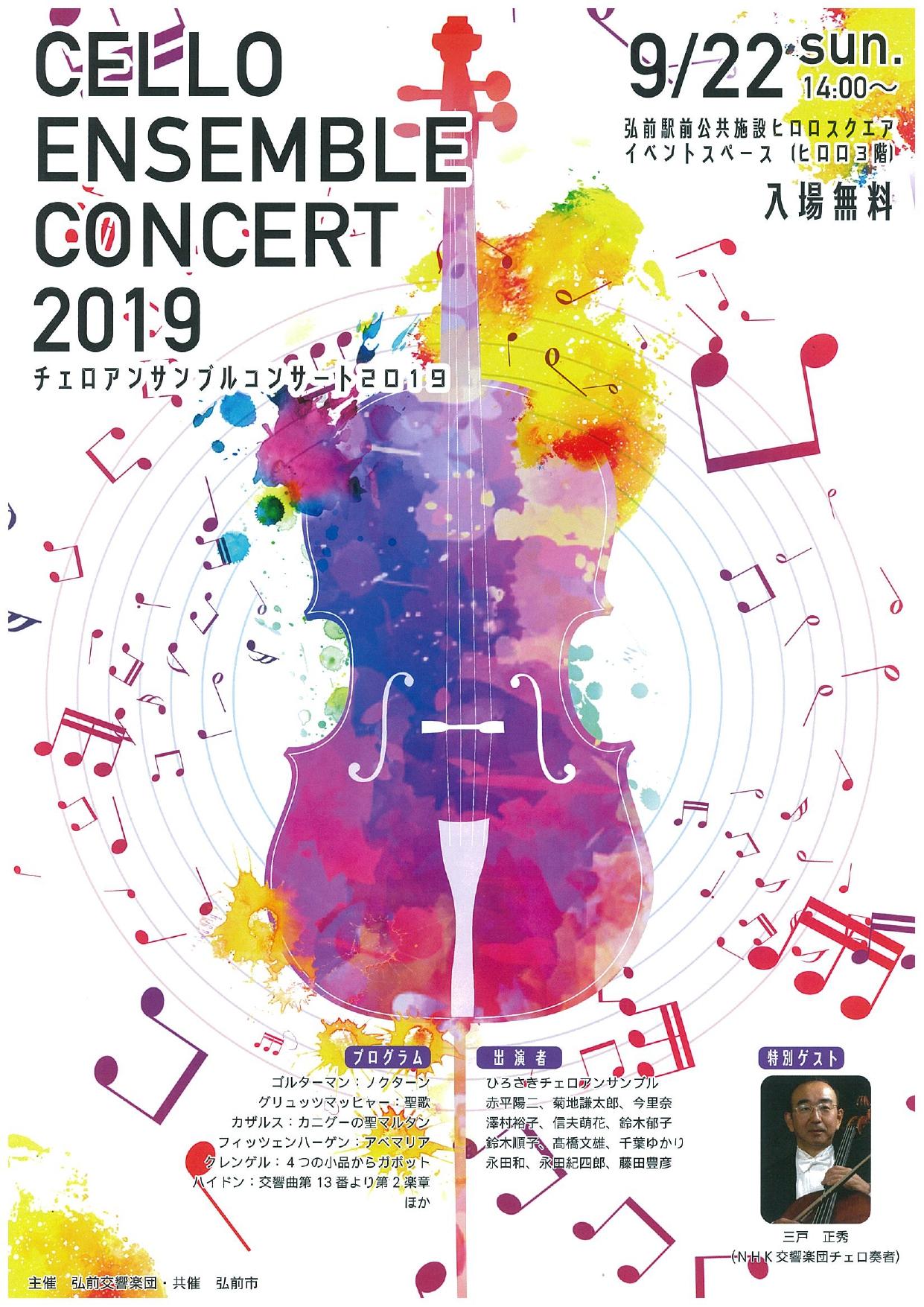 チェロアンサンブルコンサート2019