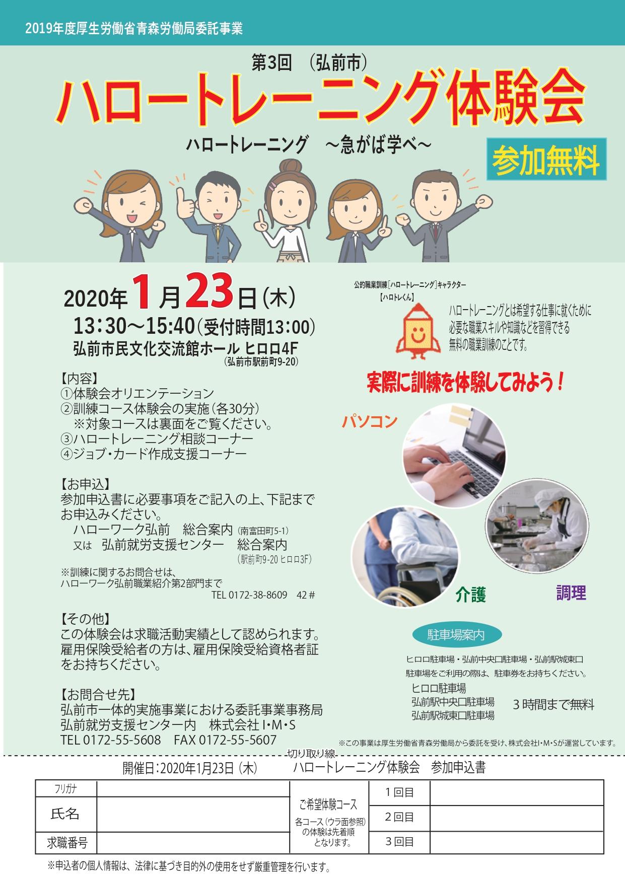 1.23体験会チラシ_page-0001.jpg