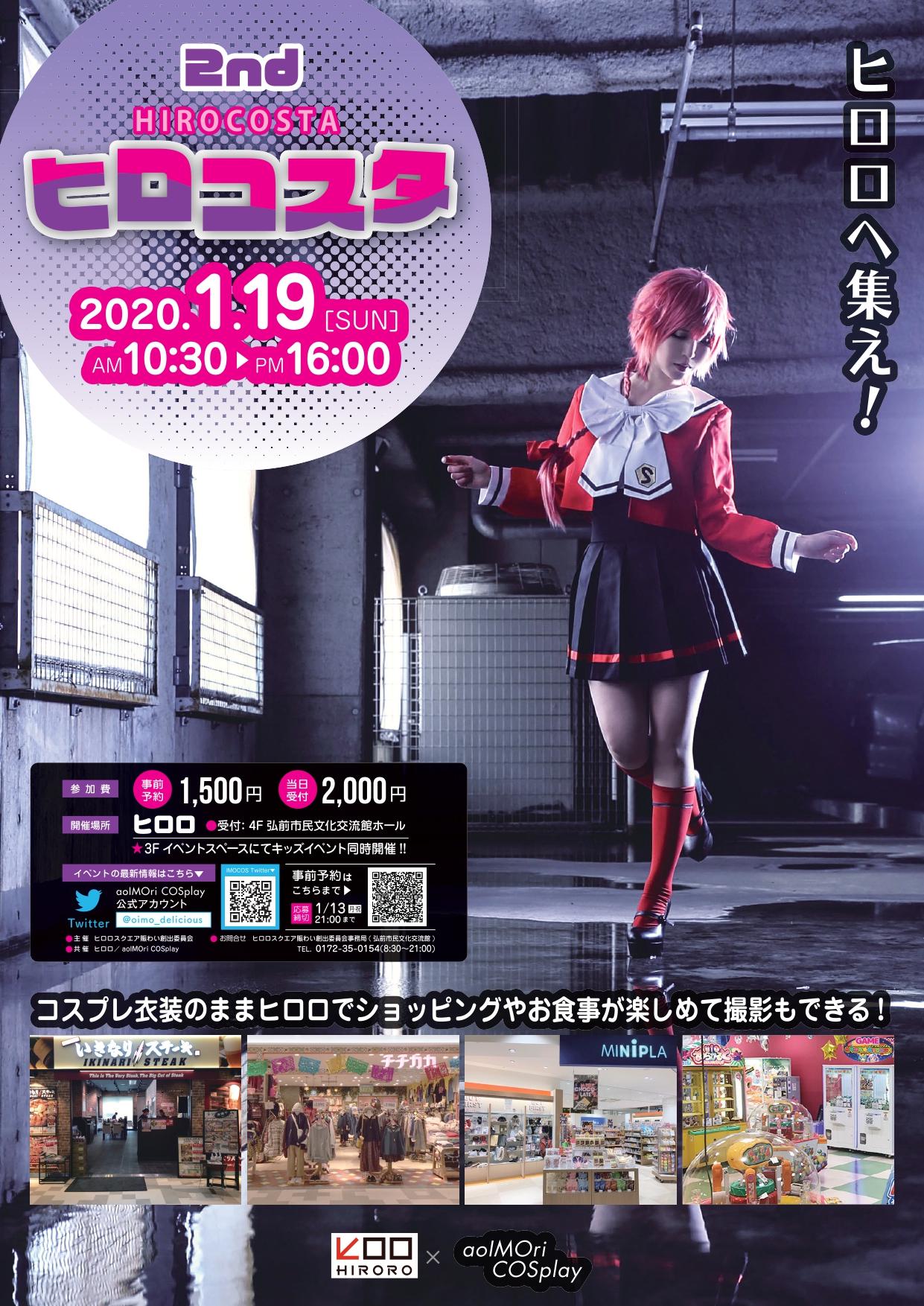 『ヒロコスタ2nd』ポスター_page-0001.jpg