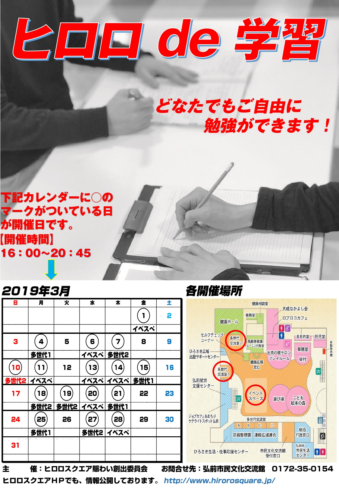 ヒロロde学習チラシ3月.jpg