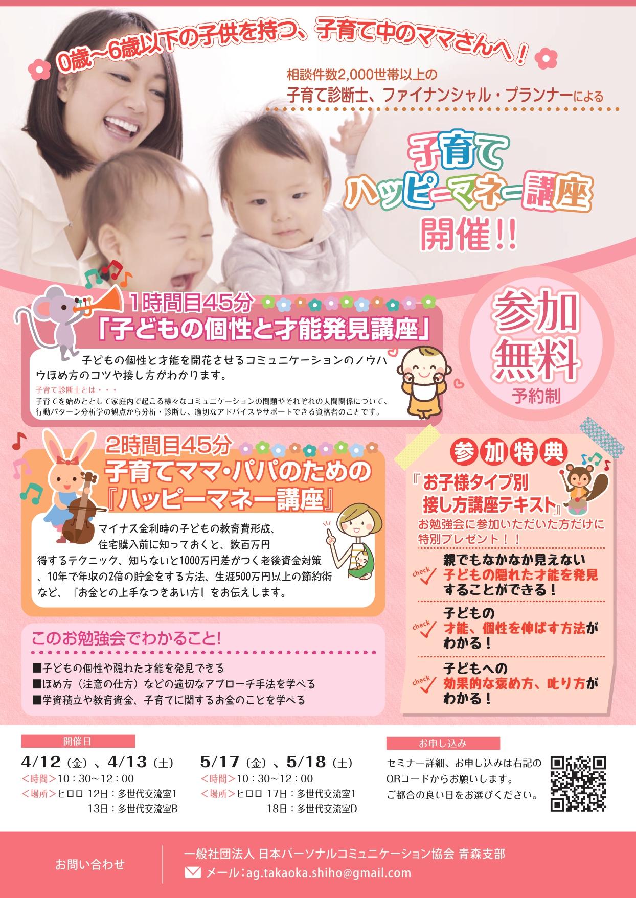 子育てマネー講座01.jpg