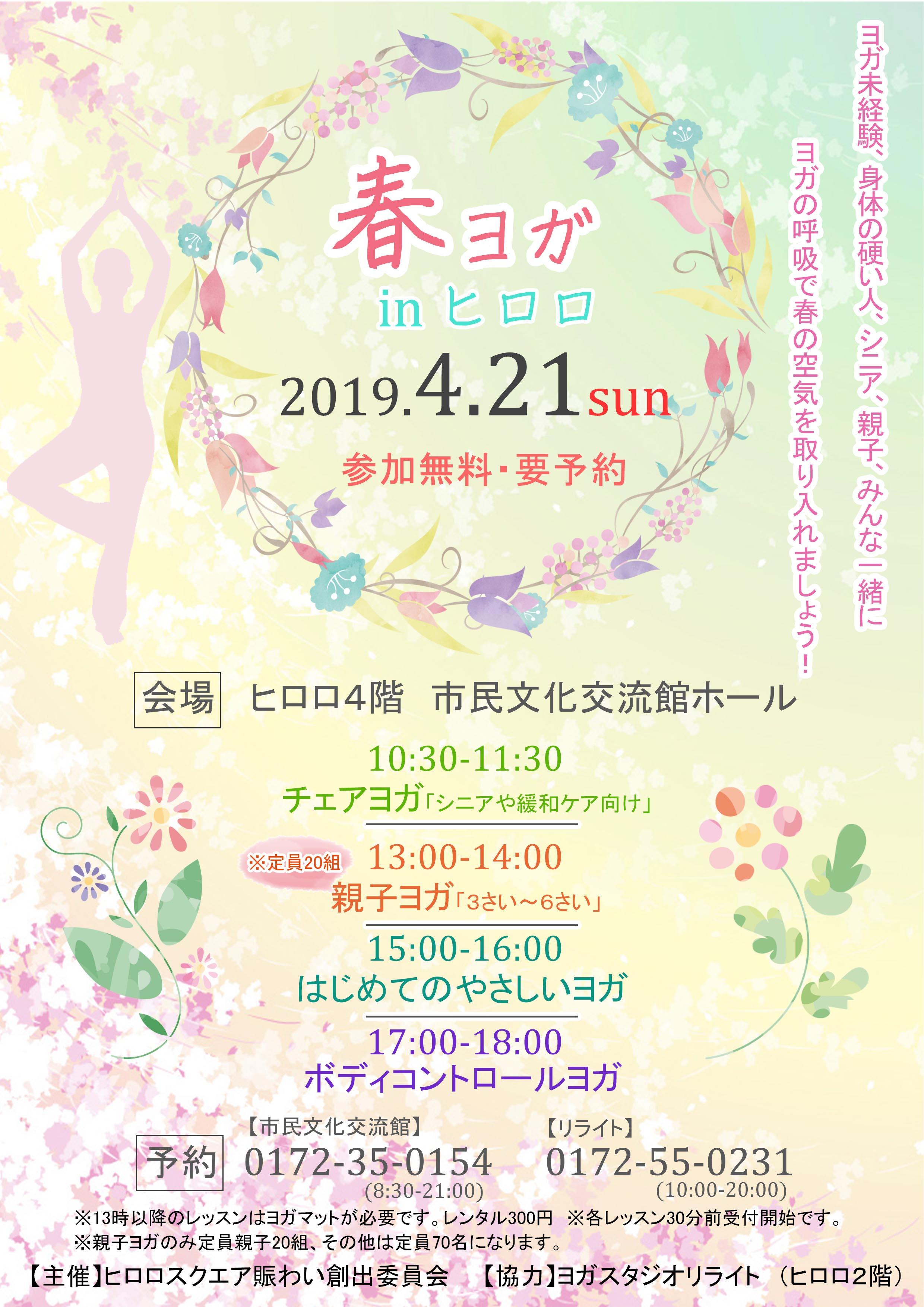 春ヨガ2019チラシ(最終校正).jpg