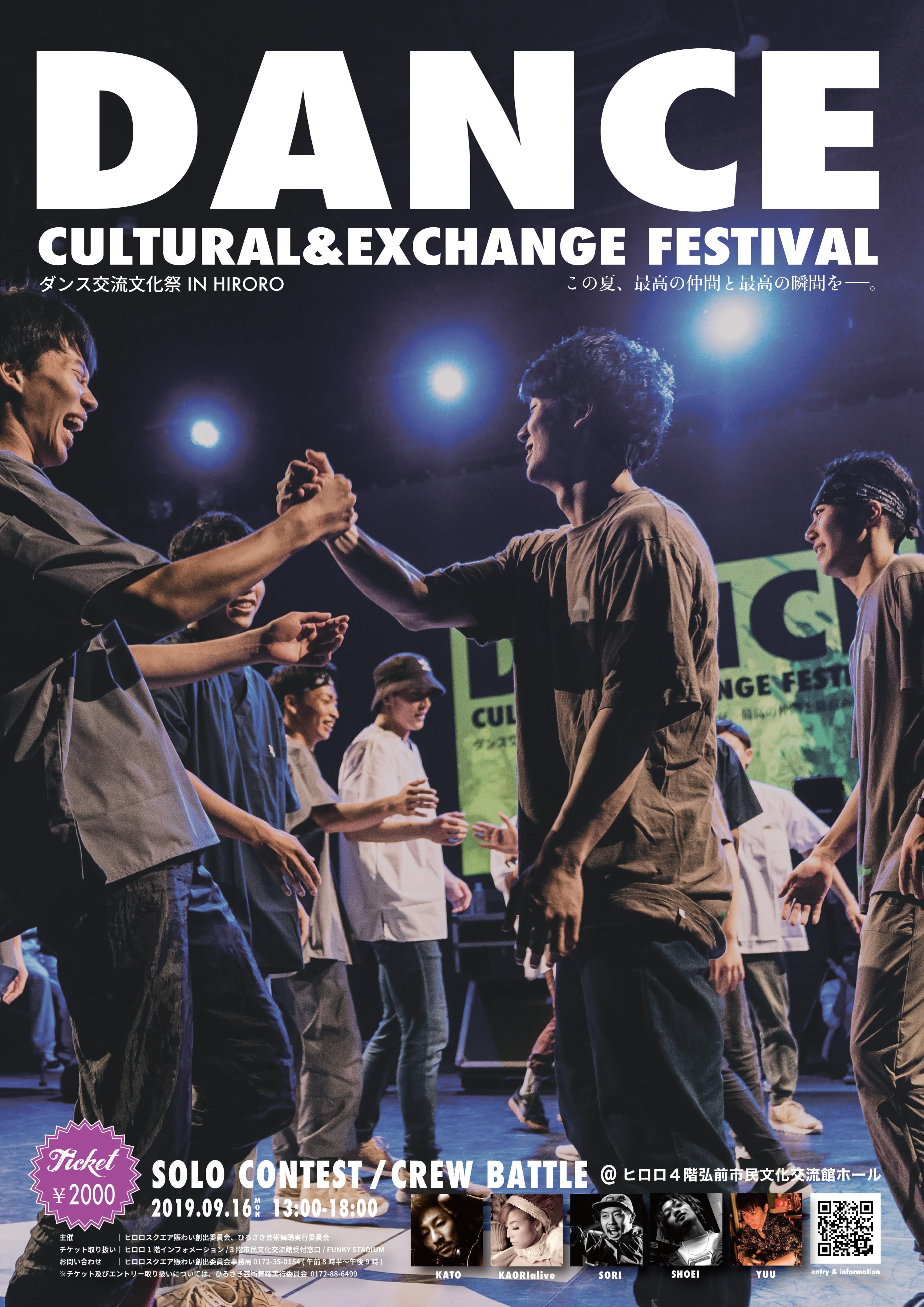 交流文化祭2019_poster.jpg