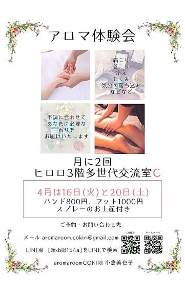 4月ヒロロ_page-0001.jpg