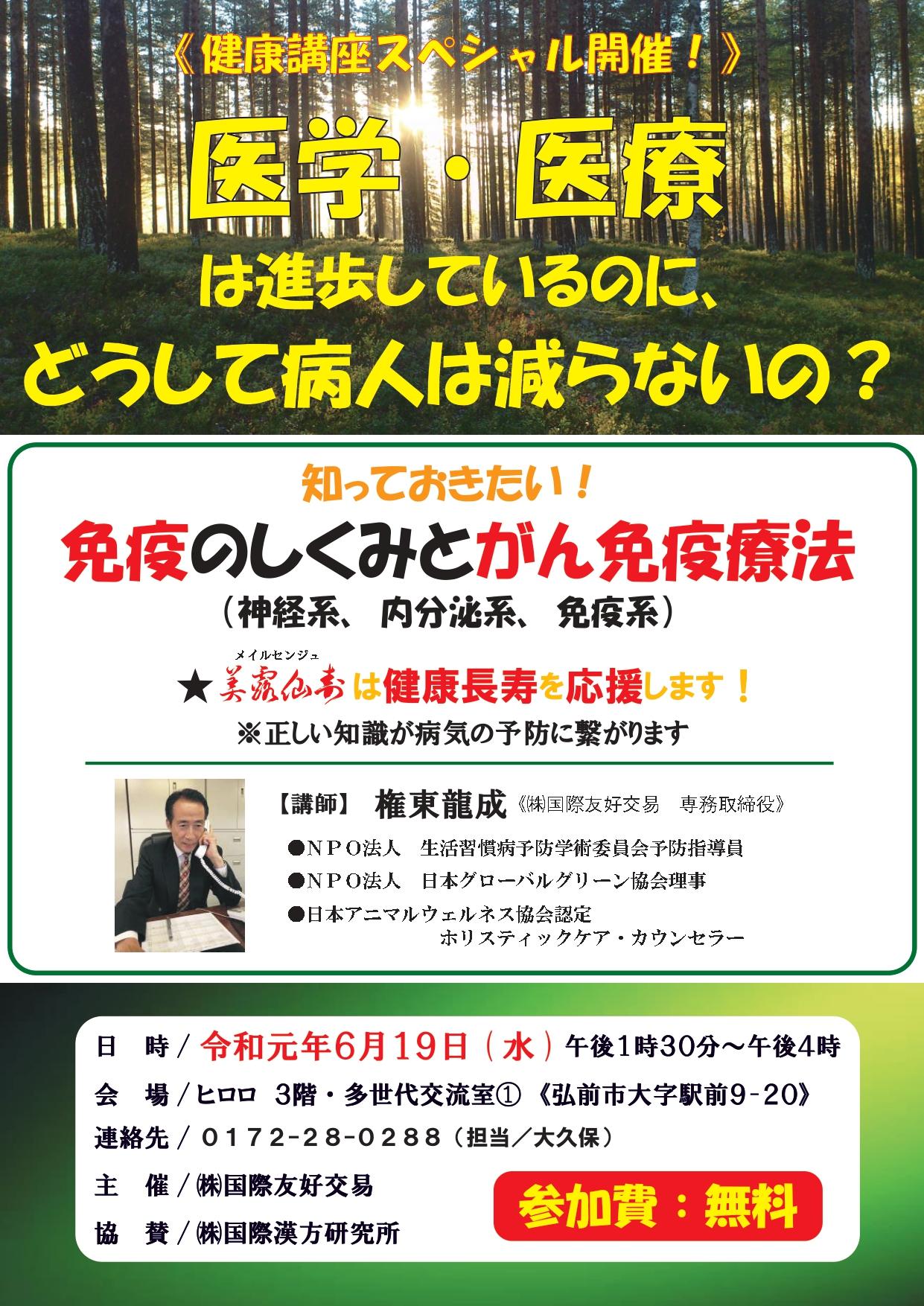 6月19日健康講座スペシャル開催!