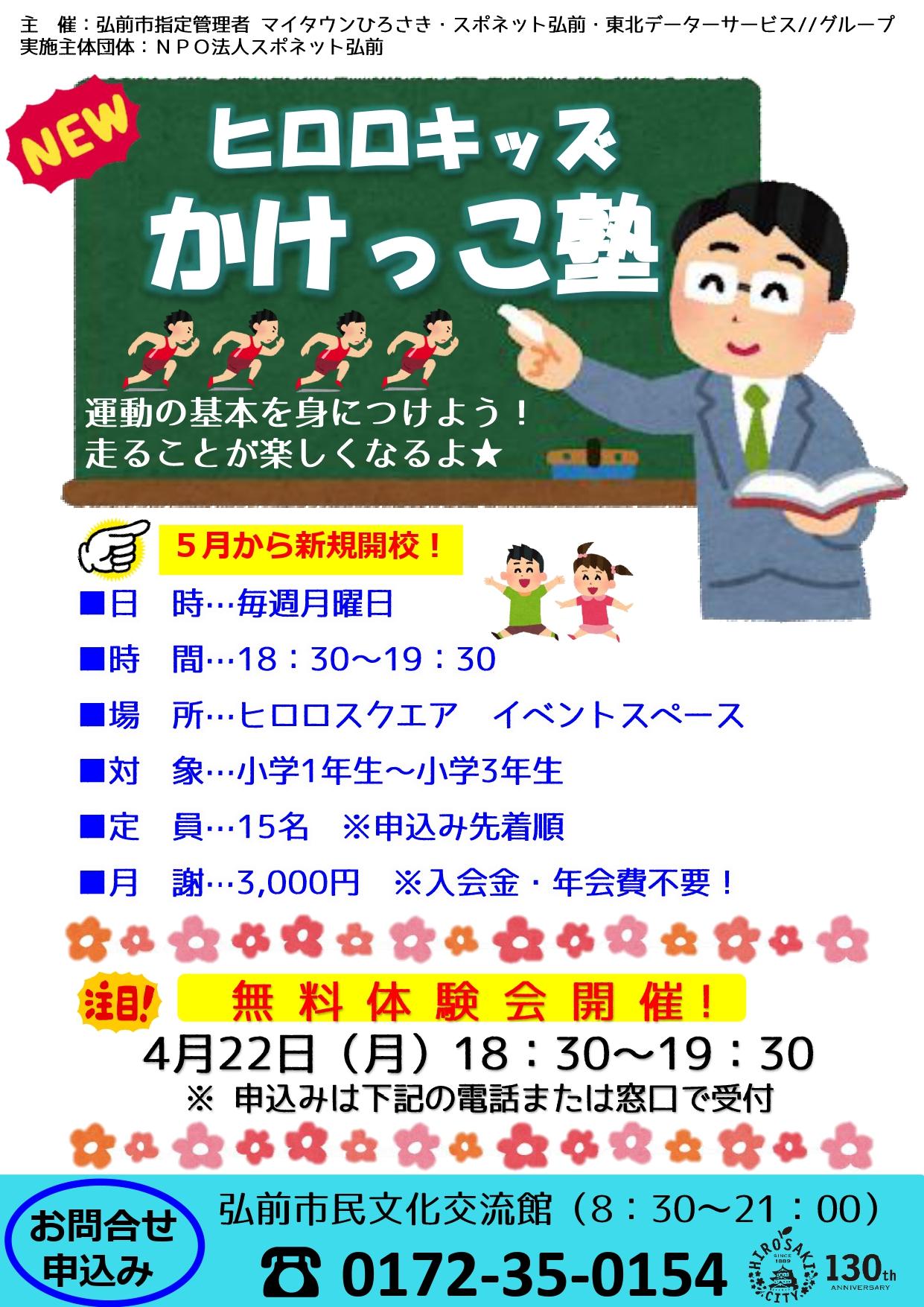ヒロロキッズ!かけっこ塾! 無料体験会