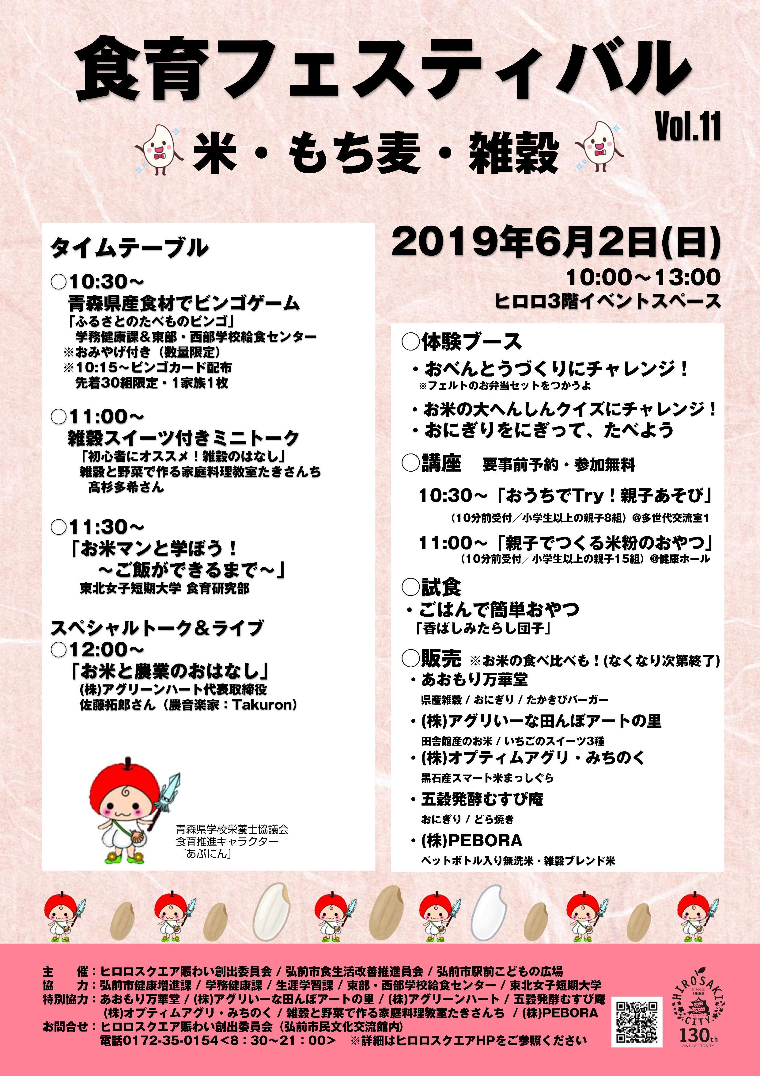 「第11回食育フェスティバル in ヒロロスクエア」ポスター