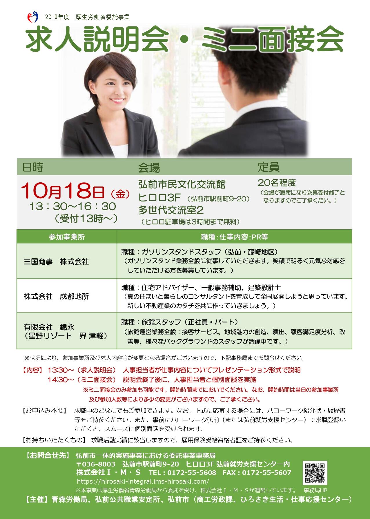 10月18日リーフレット_page-0001.jpg