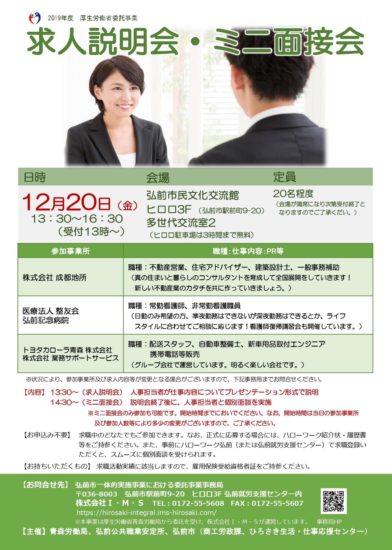 12月20日リーフレット(修正)_page-0001.jpg